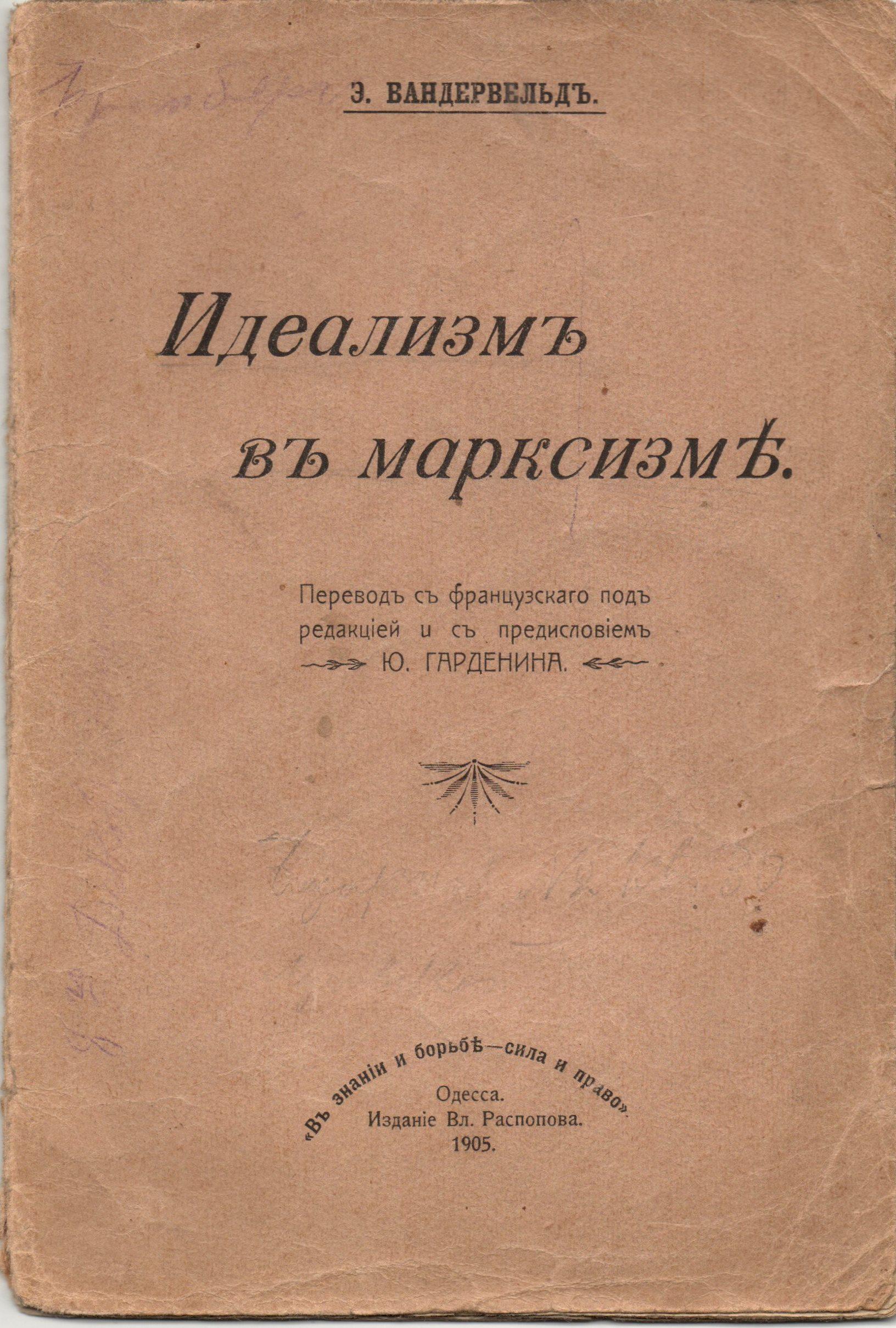 """Книга """"Вандервельдъ Э. """"Идеализмъ въ марксизмѢ"""""""