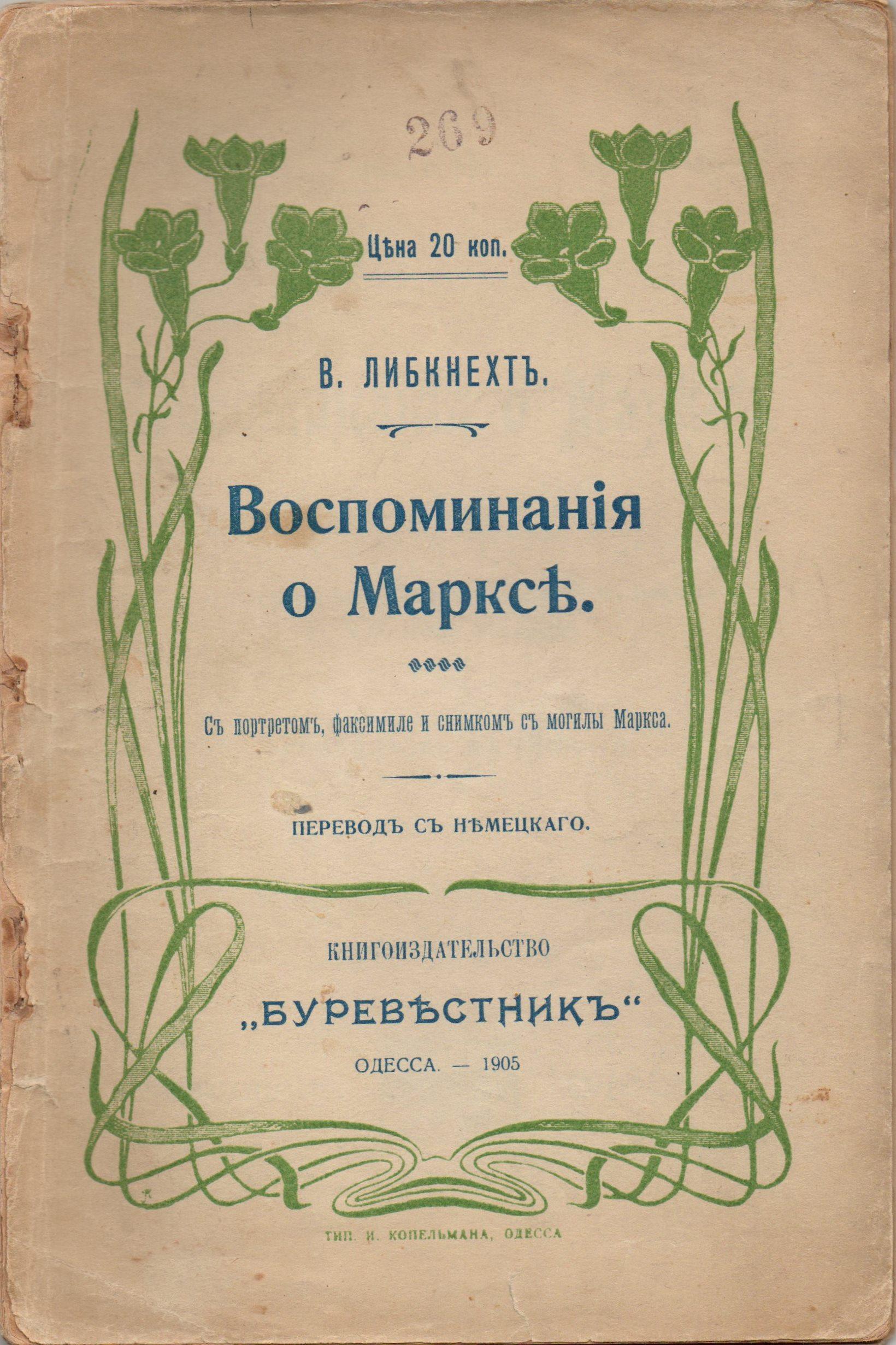 """Книга """"Либкнехтъ В. """"Воспоминанія о МарксѢ"""""""