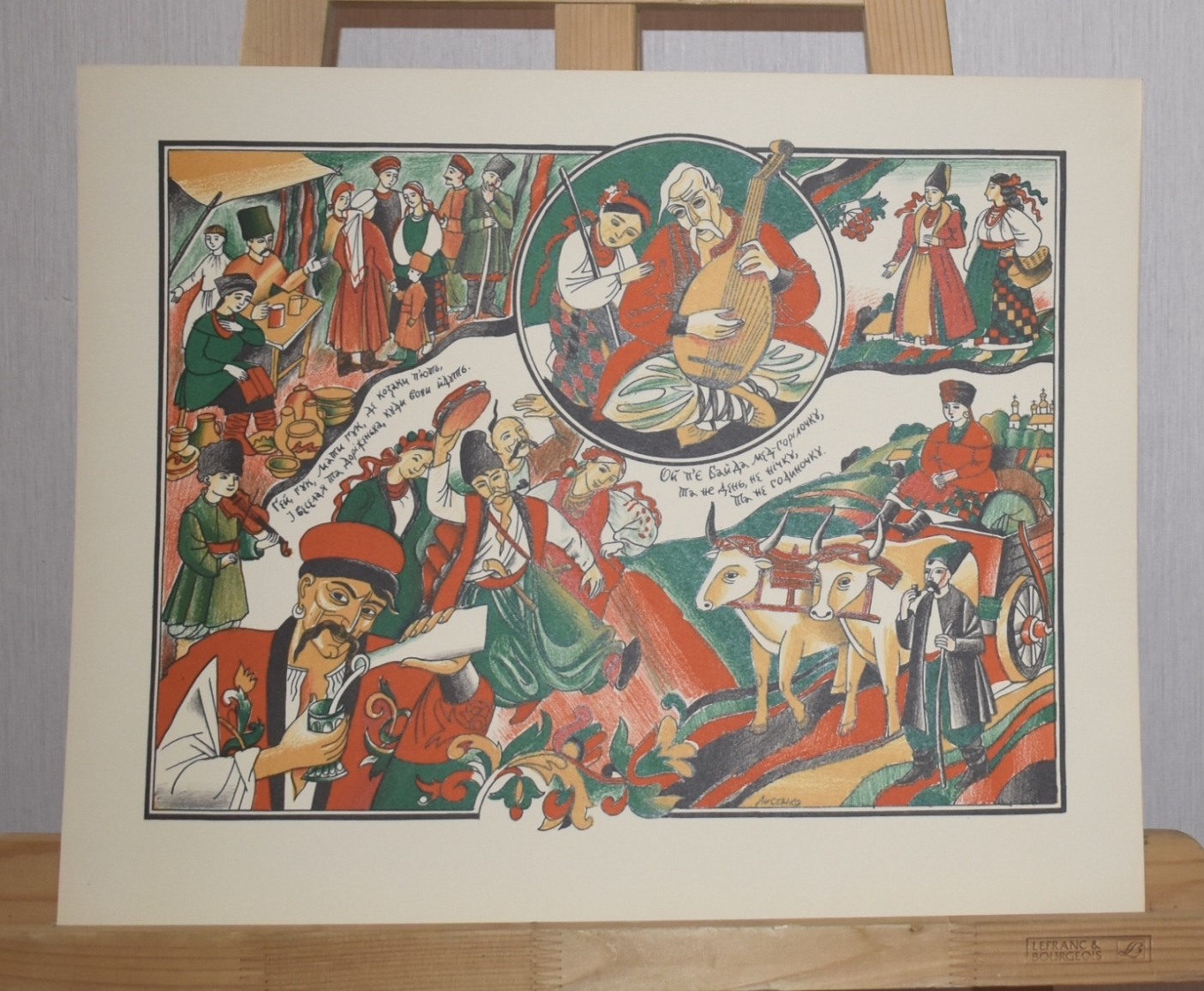Графіка. Ліногравюра «Святковий ярмарок» з серії «Українське козацтво. Погляд у минувшину»