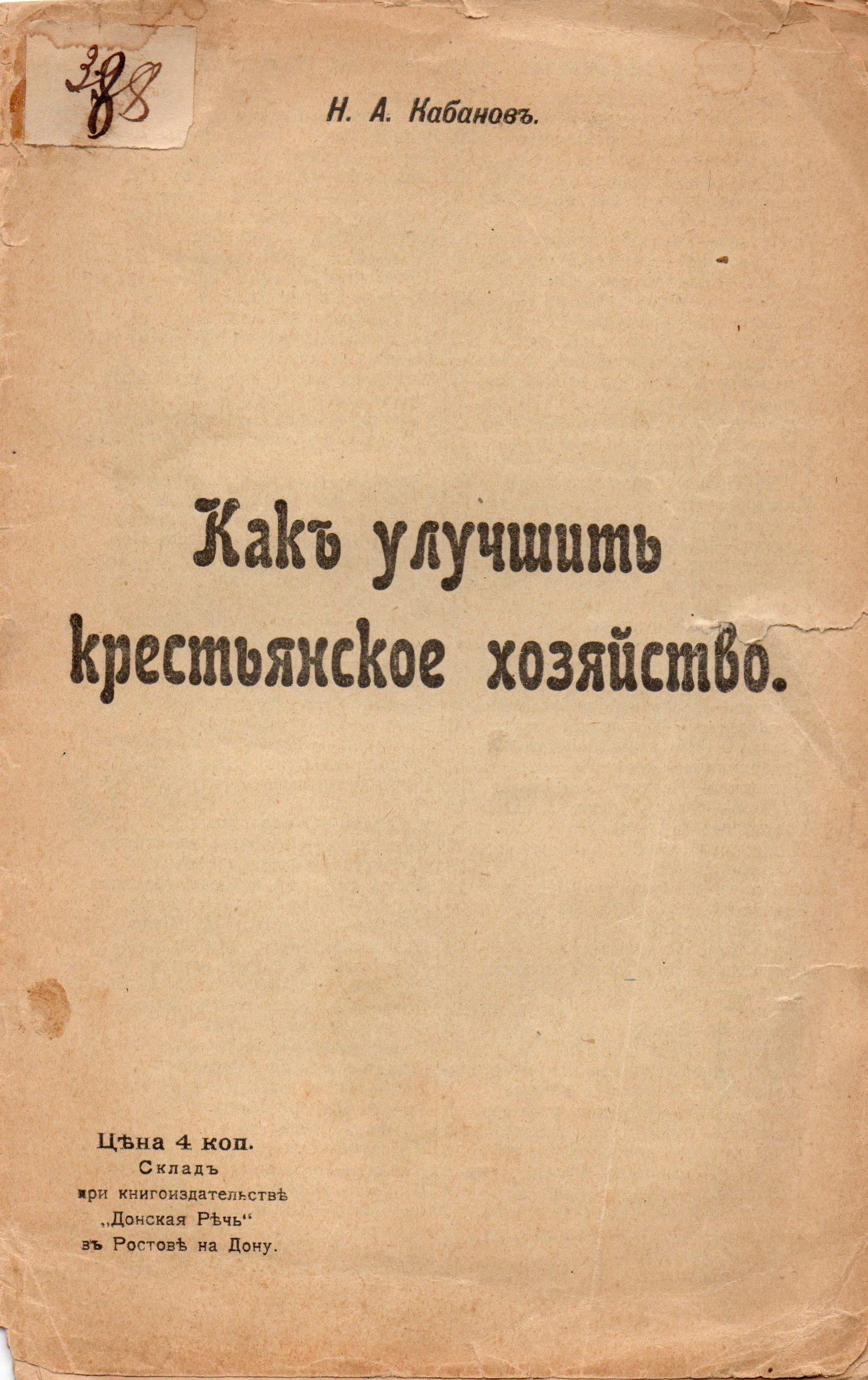 """Книга """"Кабанов Н. А. """"Какъ улучшить крестьянское хозяйство"""""""