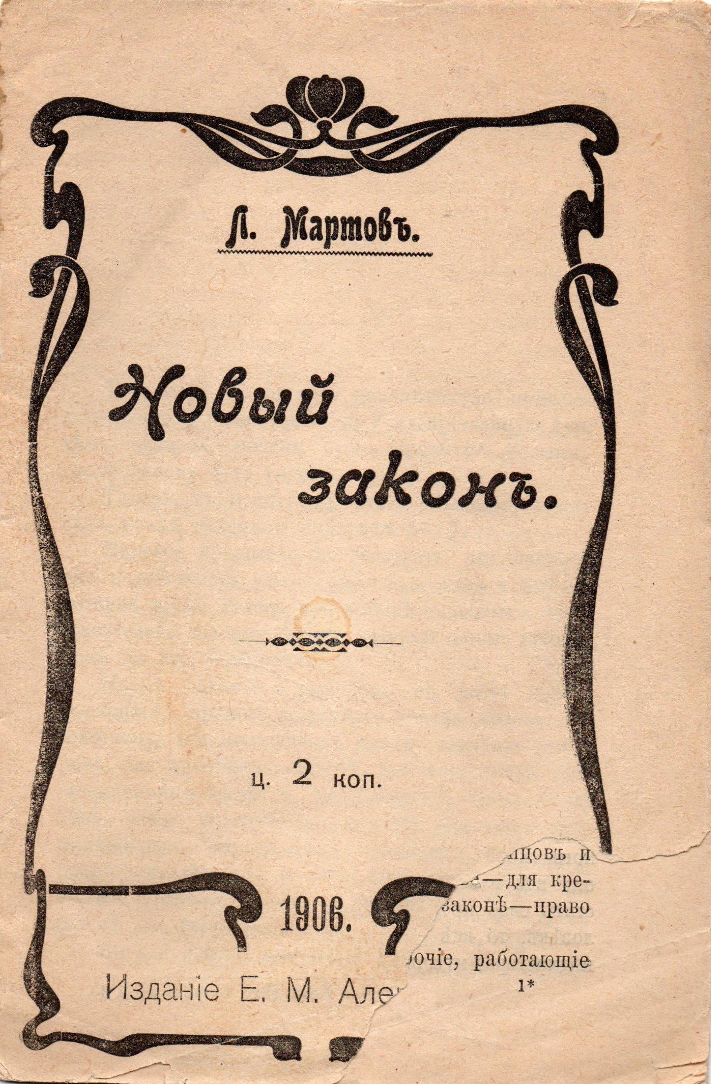"Брошура ""Мартовъ Л. ""Новый законъ"""