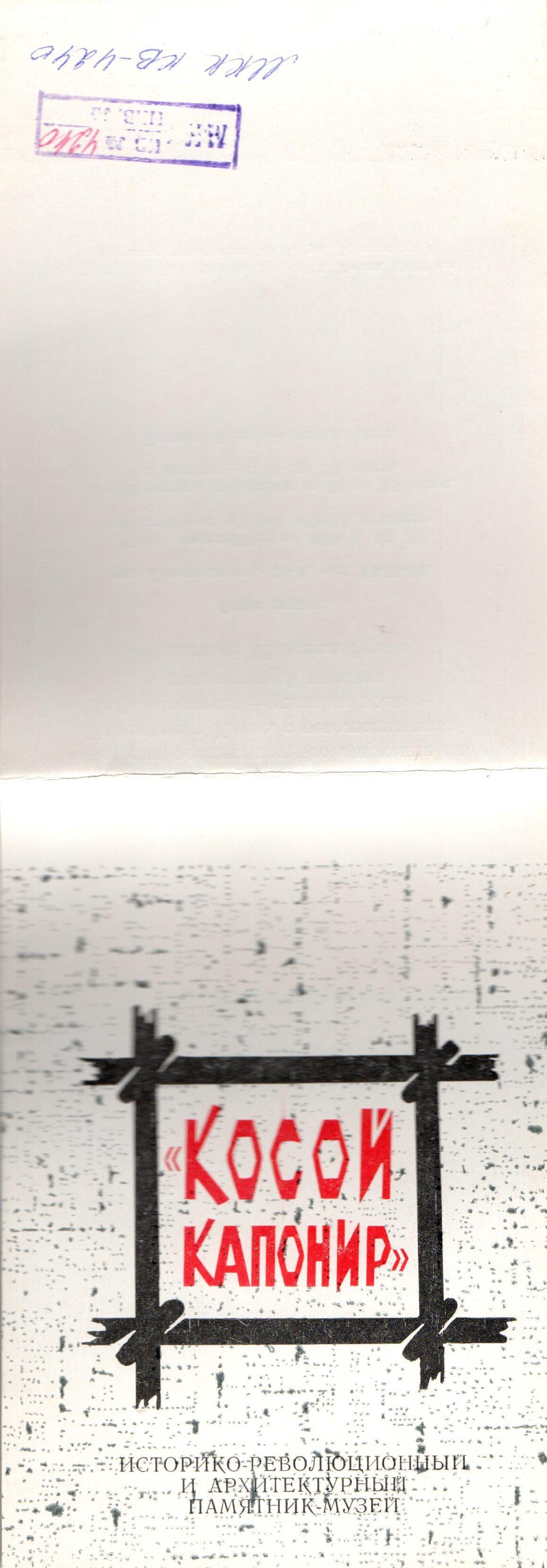 """Буклети """"Косой капонир"""". Историко-революционный и архитектурный памятник-музей"""" (5 од.)"""