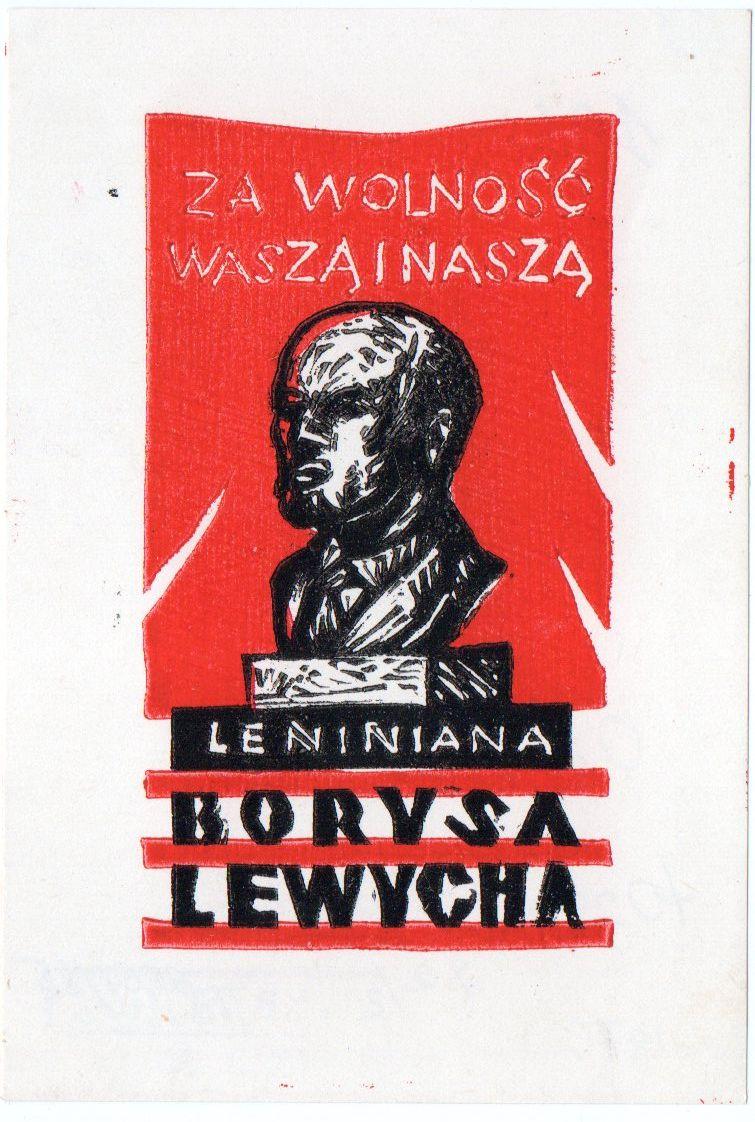 """Графіка. Екслібрис. """"Ленініана Бориса Левиха"""" Юзефа Шушкевича. Серія """"Ленініана""""."""