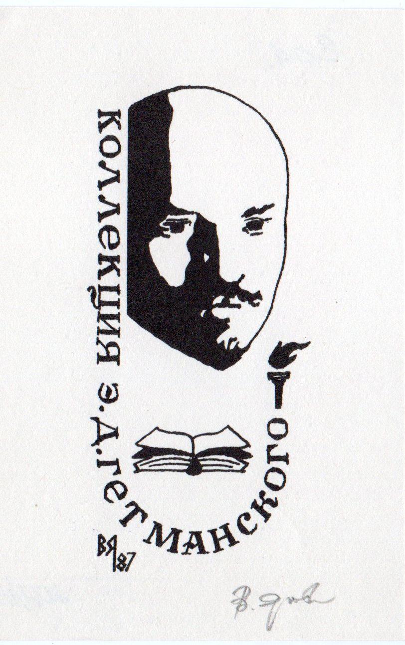 """Графіка. Екслібрис. """"Колекція Е. Д. Гетманського"""". Серія """"Ленініана""""."""