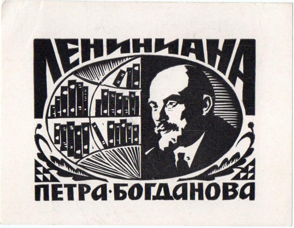 """Графіка. Екслібрис. """"Ленініана Петра Богданова"""". Серія """"Ленініана""""."""
