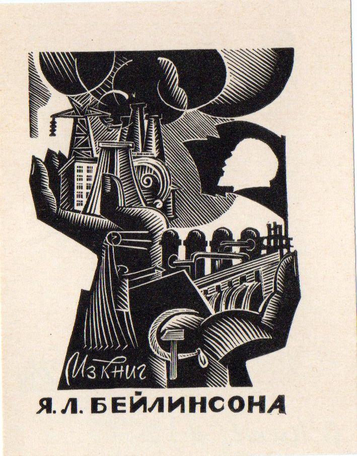 """Графіка. Екслібрис. """"Із книг Я. Л. Бейлінсона"""" В. Носкова. Серія """"Ленініана""""."""