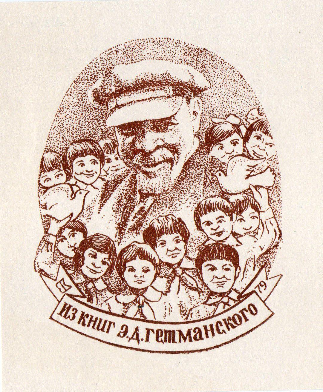 """Графіка. Екслібрис. """"Із книг Е. Д. Гетманського"""" В. Ф. Мощенко. Серія """"Ленініана""""."""