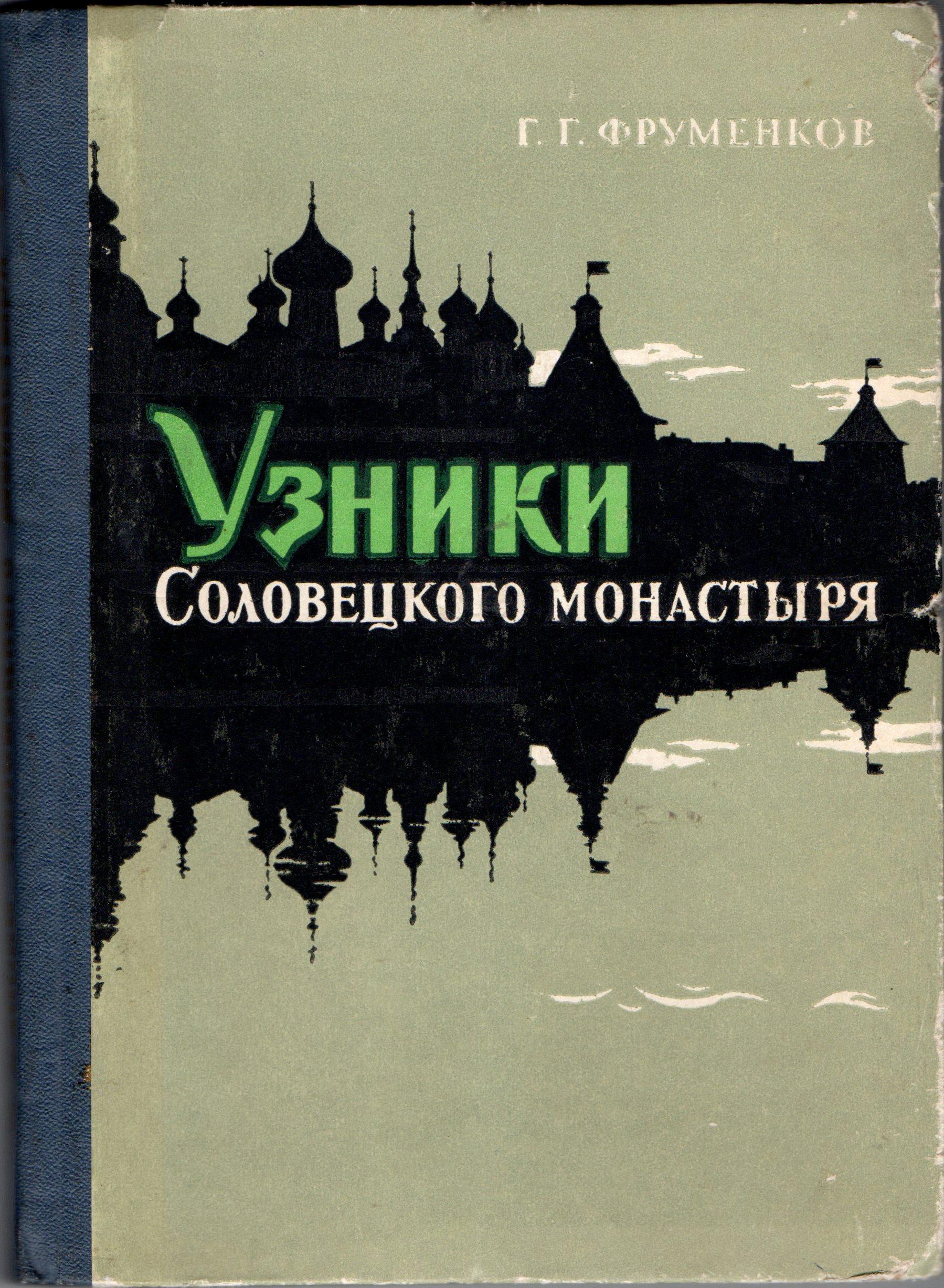 """Книга """"Фруменков Г. Г. """"Узники Соловецкого монастиря"""""""