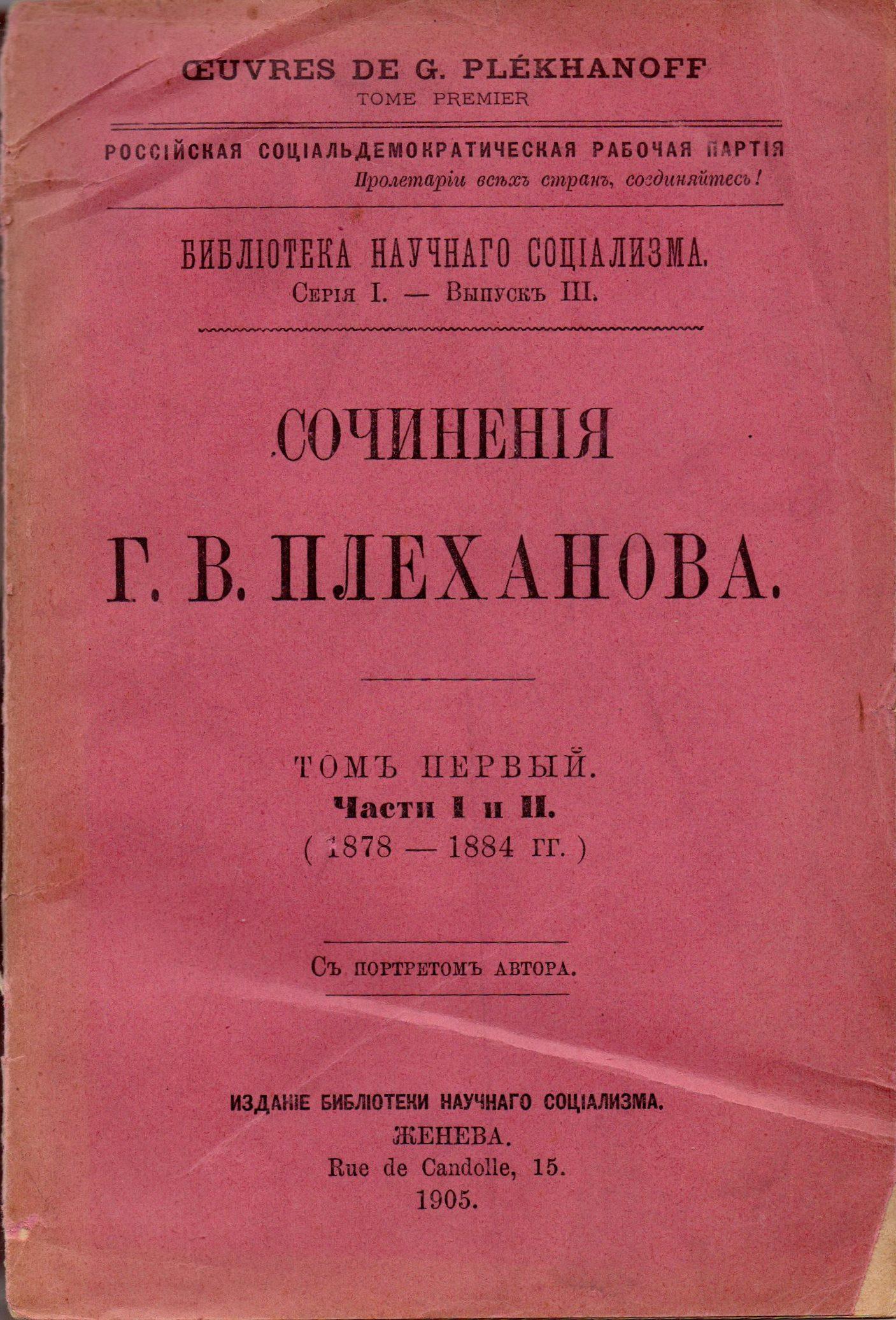 """Книга """"Твори Г. В. Плеханова. Т. І. Ч. І-ІІ. (1878-1884 рр.)"""""""