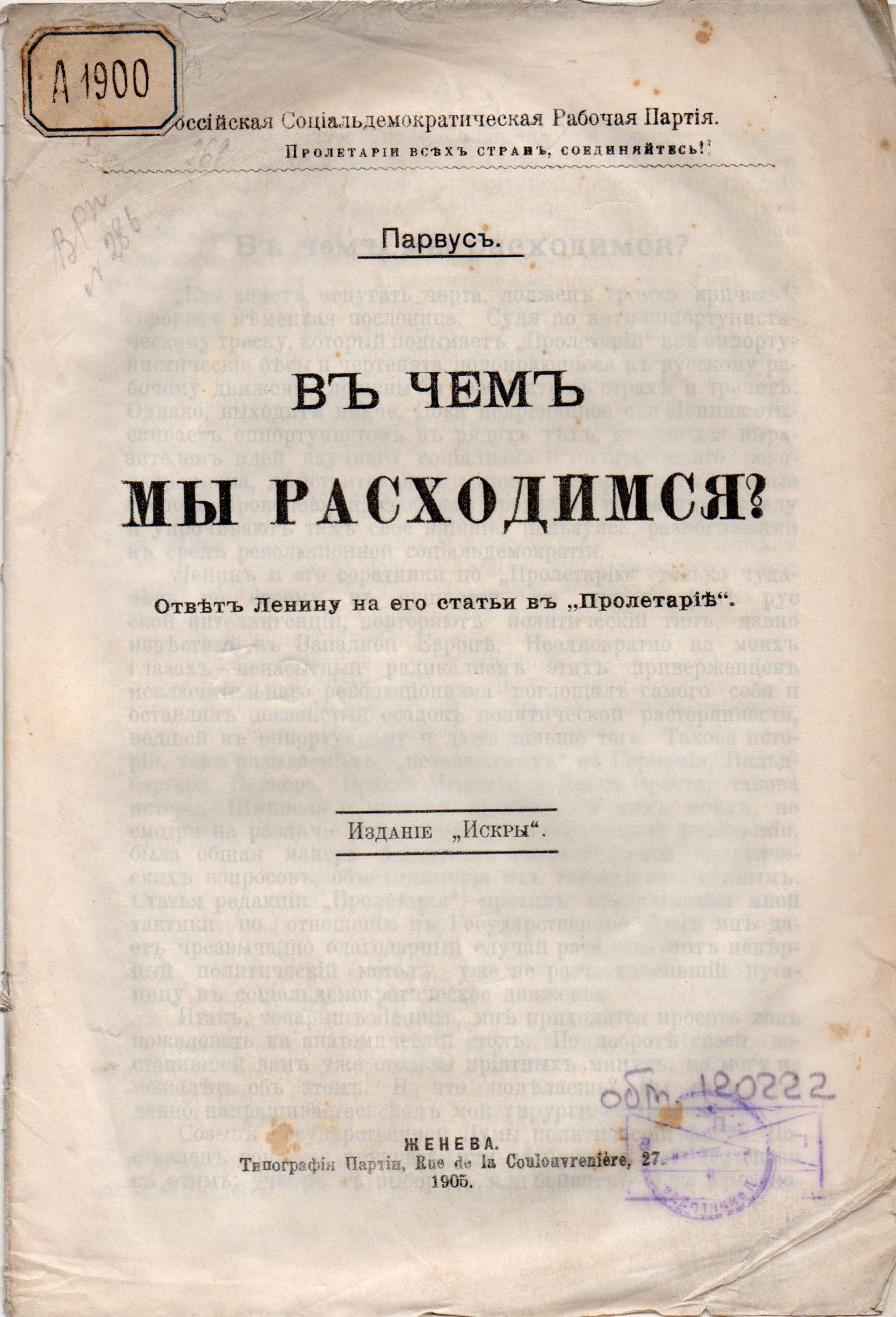"""Книга """"Парвусъ """"Въ чемъ мы расходимся?. ОтвѢт Ленину на его статьи въ """"ПролетаріѢ"""""""
