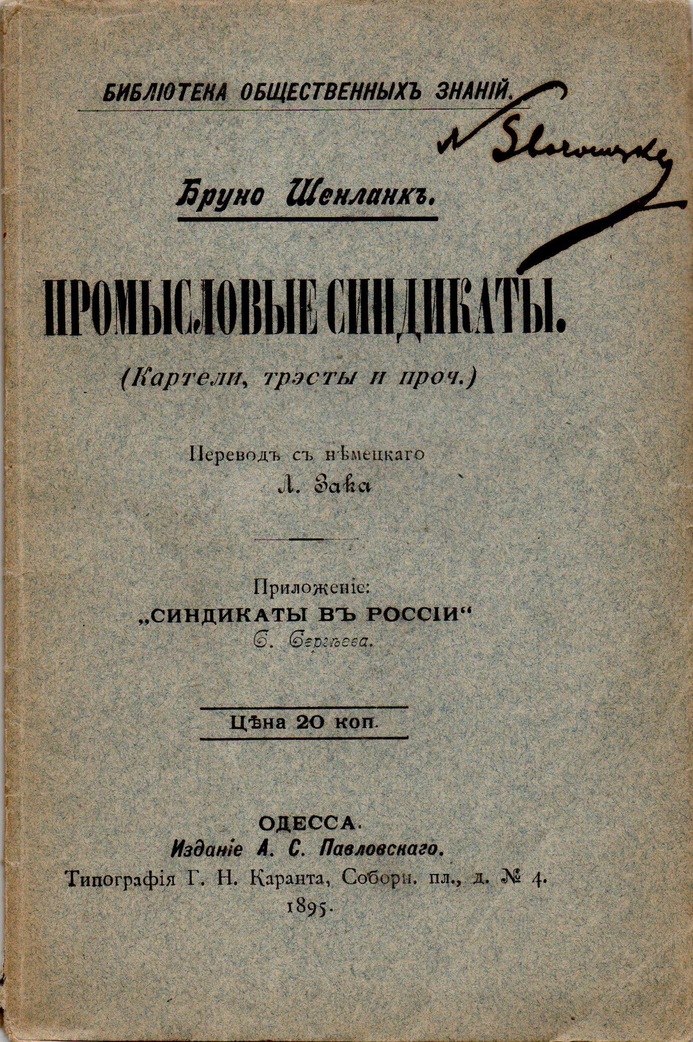 """Книга """"Шенланкъ Б. """"Промысловые синдикаты (Картели, трэсты и проч.)"""""""