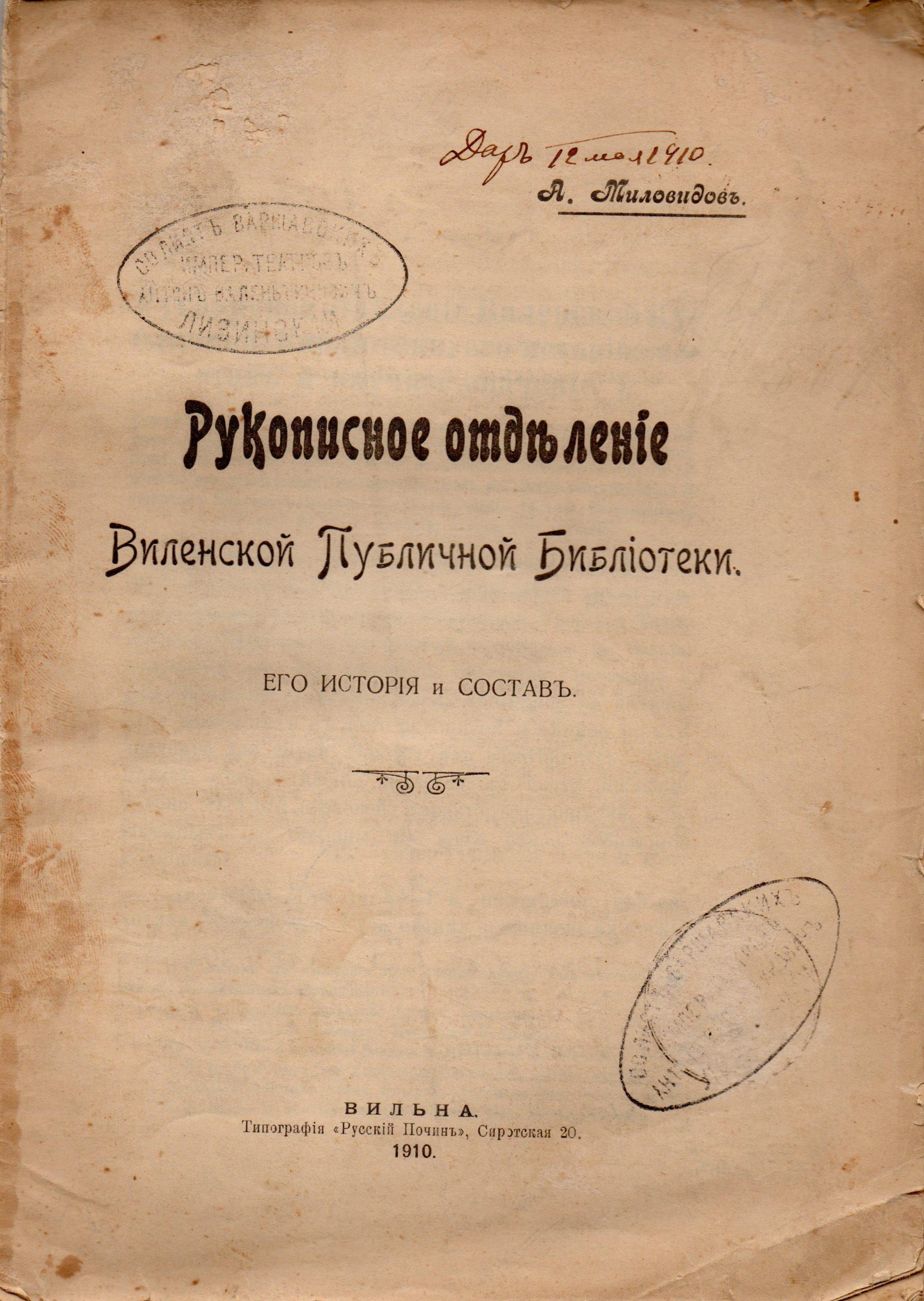 """Книга """"Миловидовъ А. """"Рукописное отдҧленіе Виленской Публичной Библіотеки. Его исторія и составъ"""""""