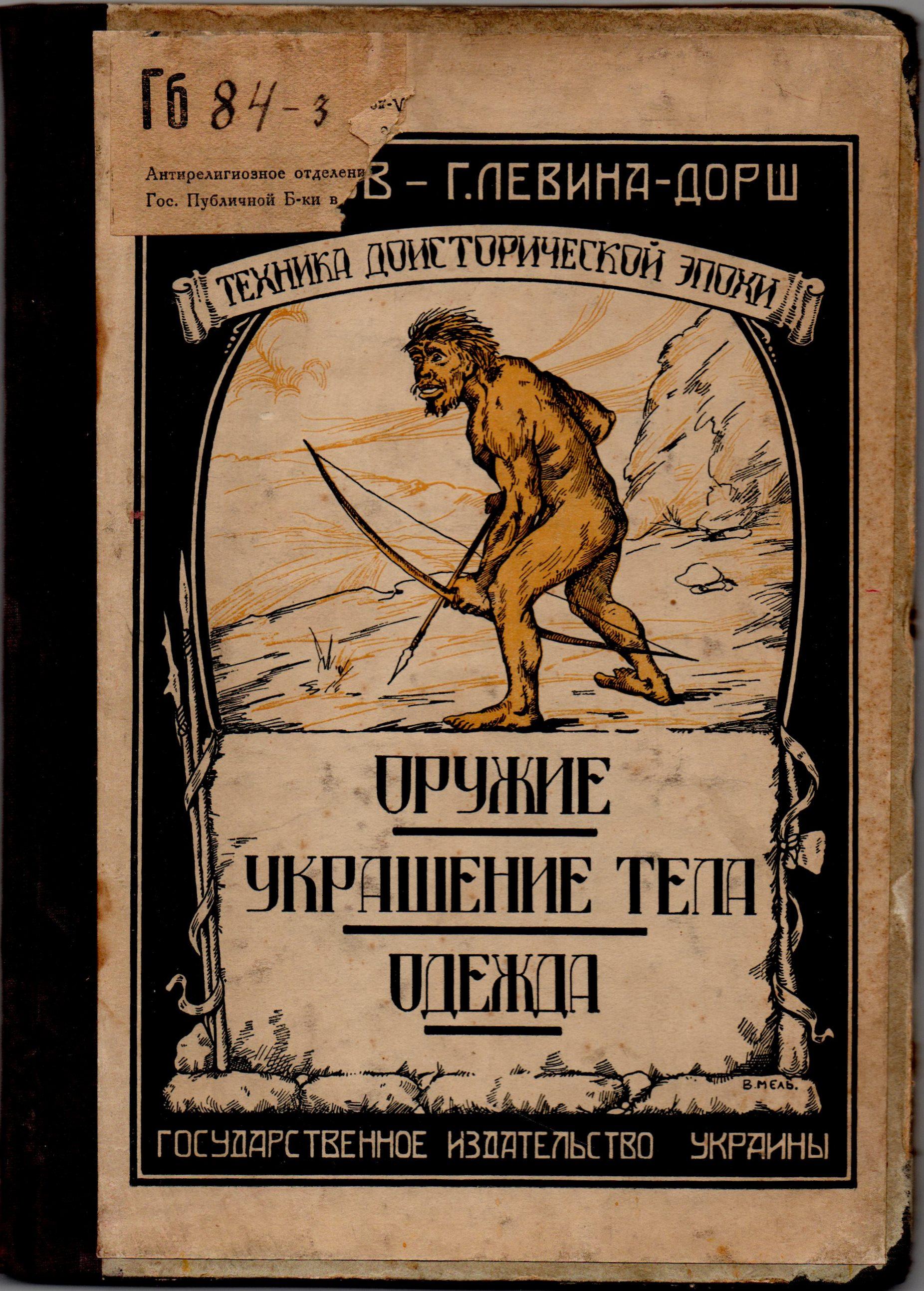 "Книга ""Левина-Дорш А., Кунов Г. ""Техника доисторической эпохи. Ч. ІІІ. Оружие. Украшение тела. Одежда"""