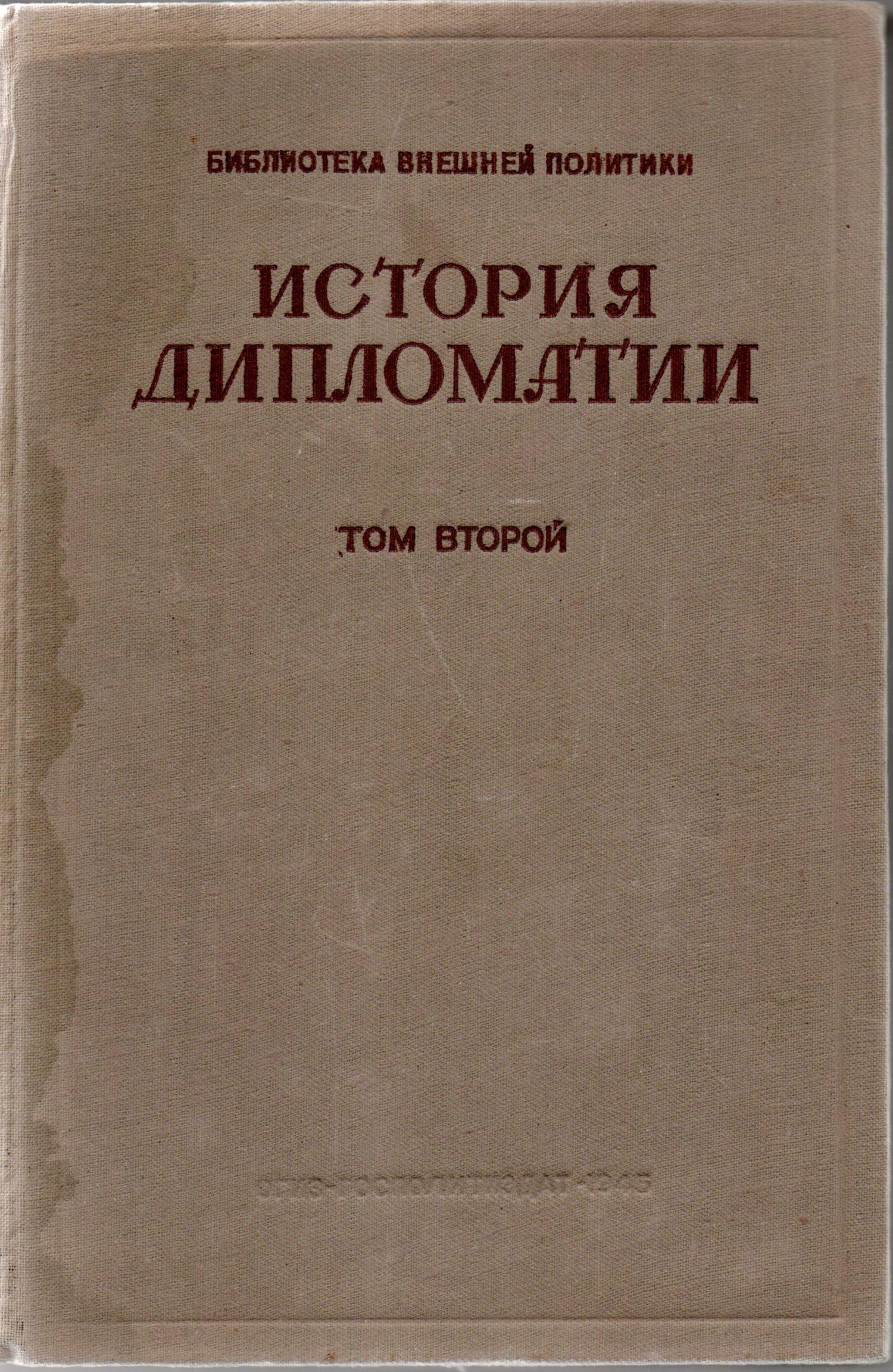 """Книга """"Історія дипломатії. Т. ІІ"""""""