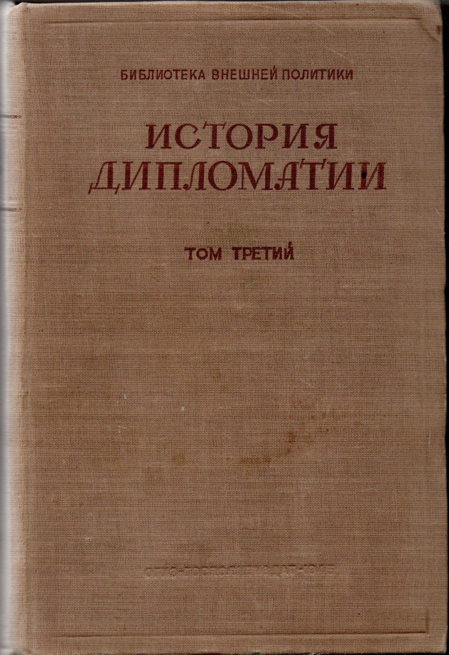 """Книга """"Історія дипломатії. Т. ІІІ"""""""