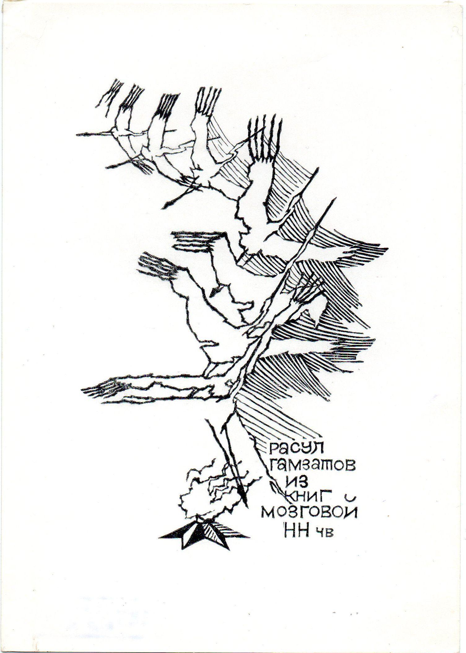 """Графіка. Екслібрис. """"Із книг Мозгової Н. Н."""" В'ячеслава Чефранова. Серія """"Друга світова війна""""."""