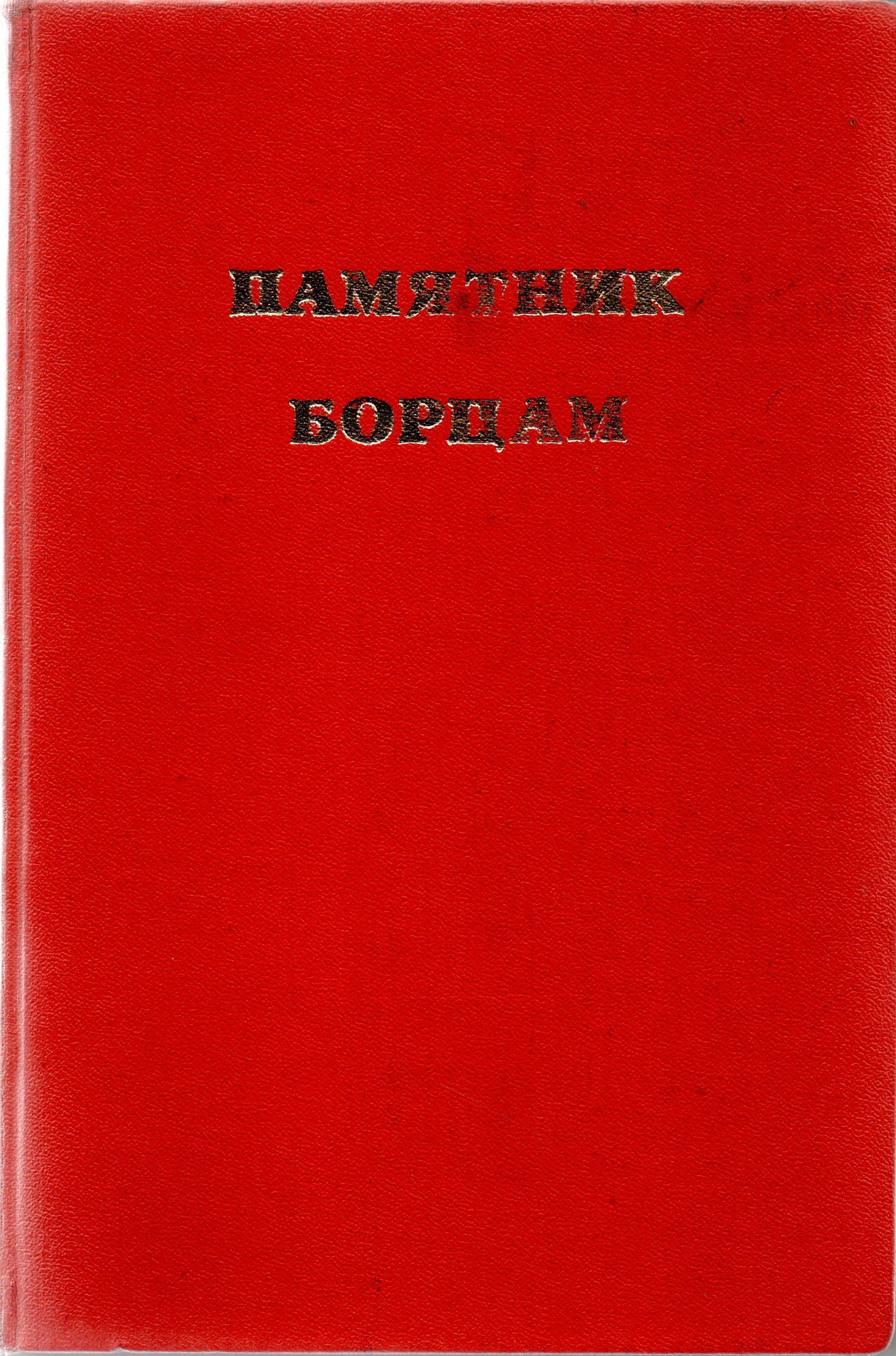 """Книга """"Памятник борцам"""""""
