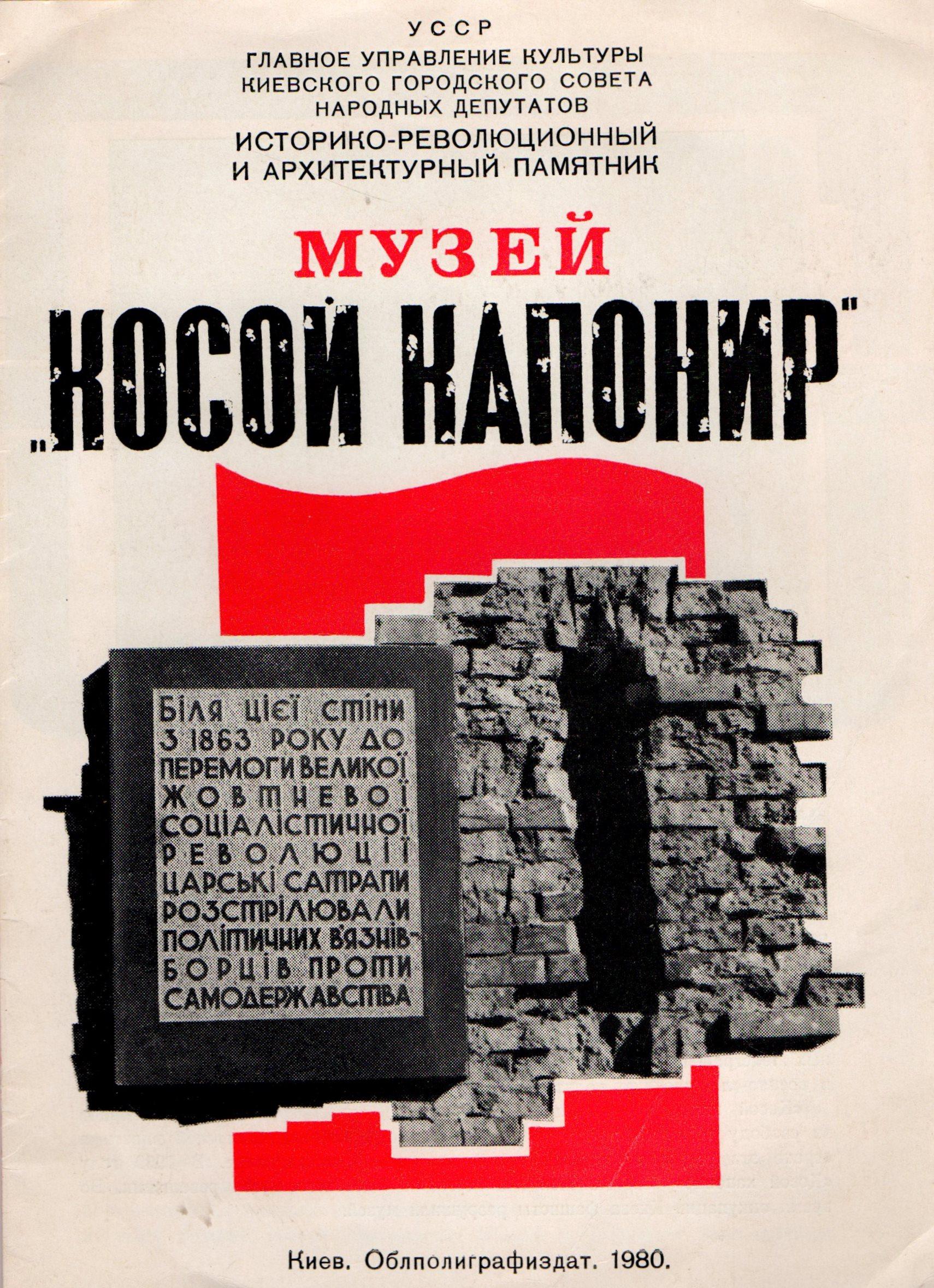 "Буклет ""Музей ""Косий капонір"" (2 од.)"