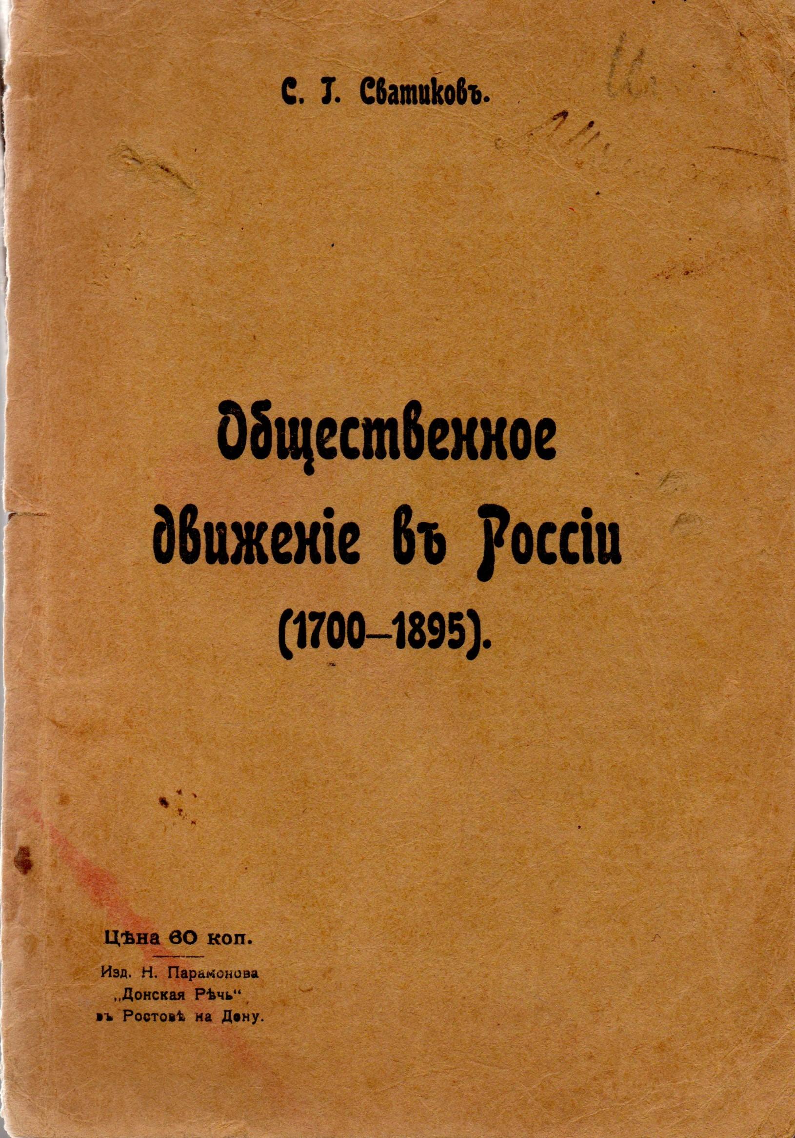 """Книга """"Сватиковъ С. Г. """"Общественное движеніе въ Россіи (1700-1895)"""""""