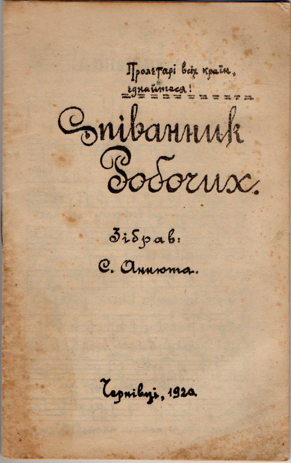 """Книга """"Співанник Робочих"""""""