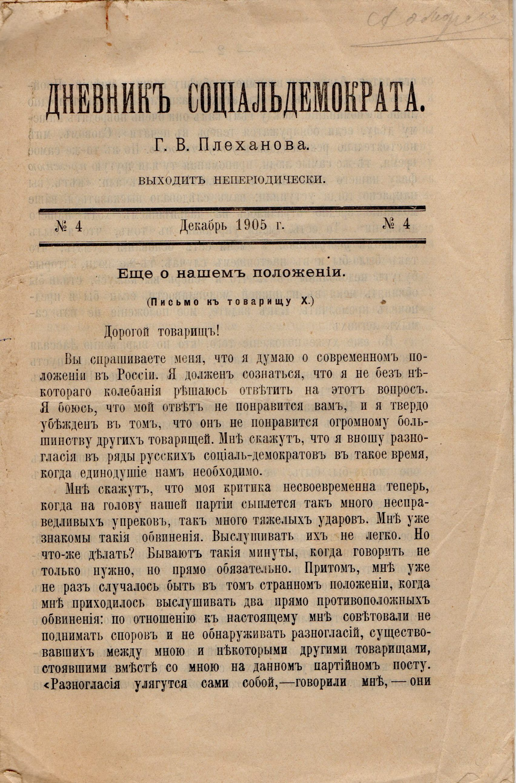 """Брошура """"Плеханов Г. В. """"Дневникъ соціальдемократа. № 4"""""""