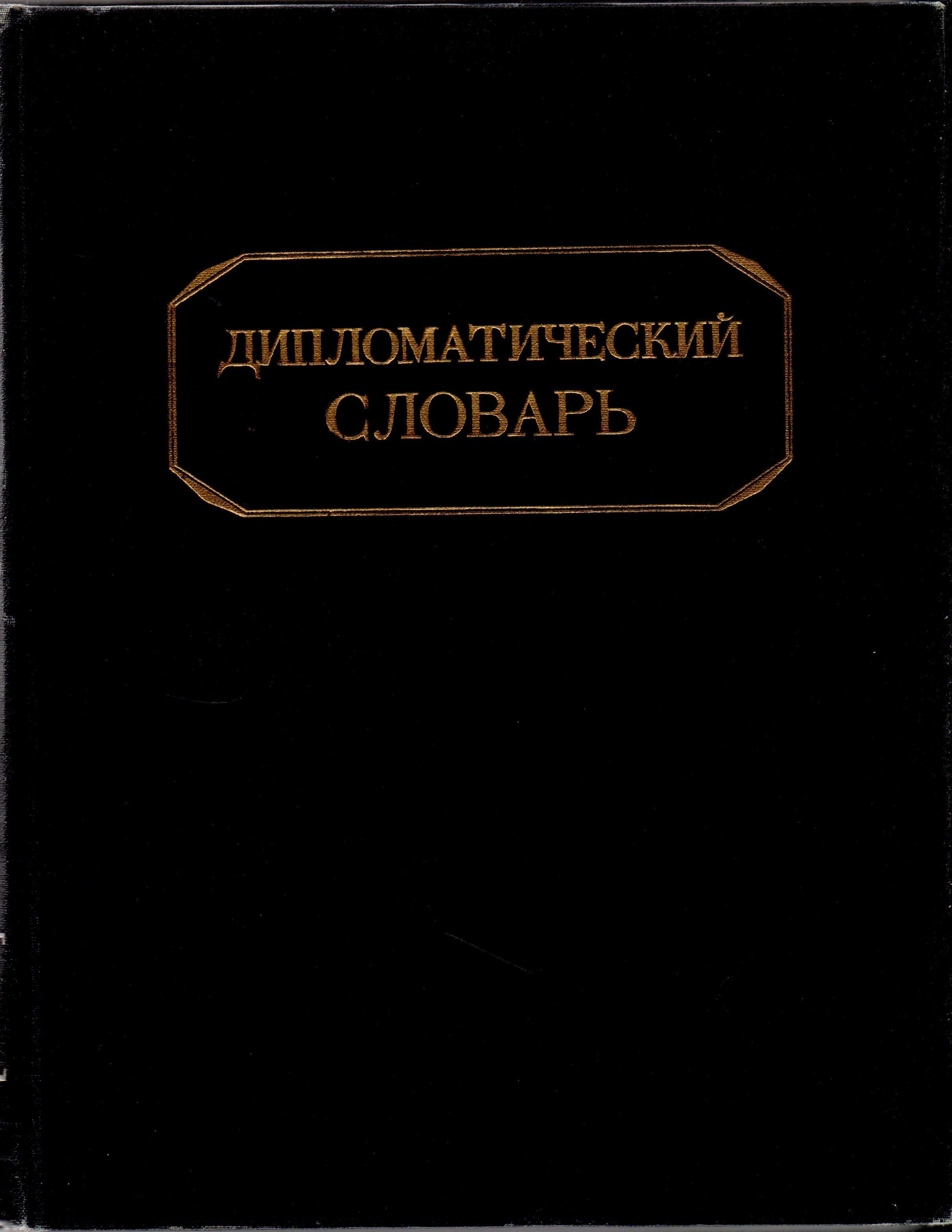 """Словник """"Дипломатический словарь. Т. ІІ."""""""