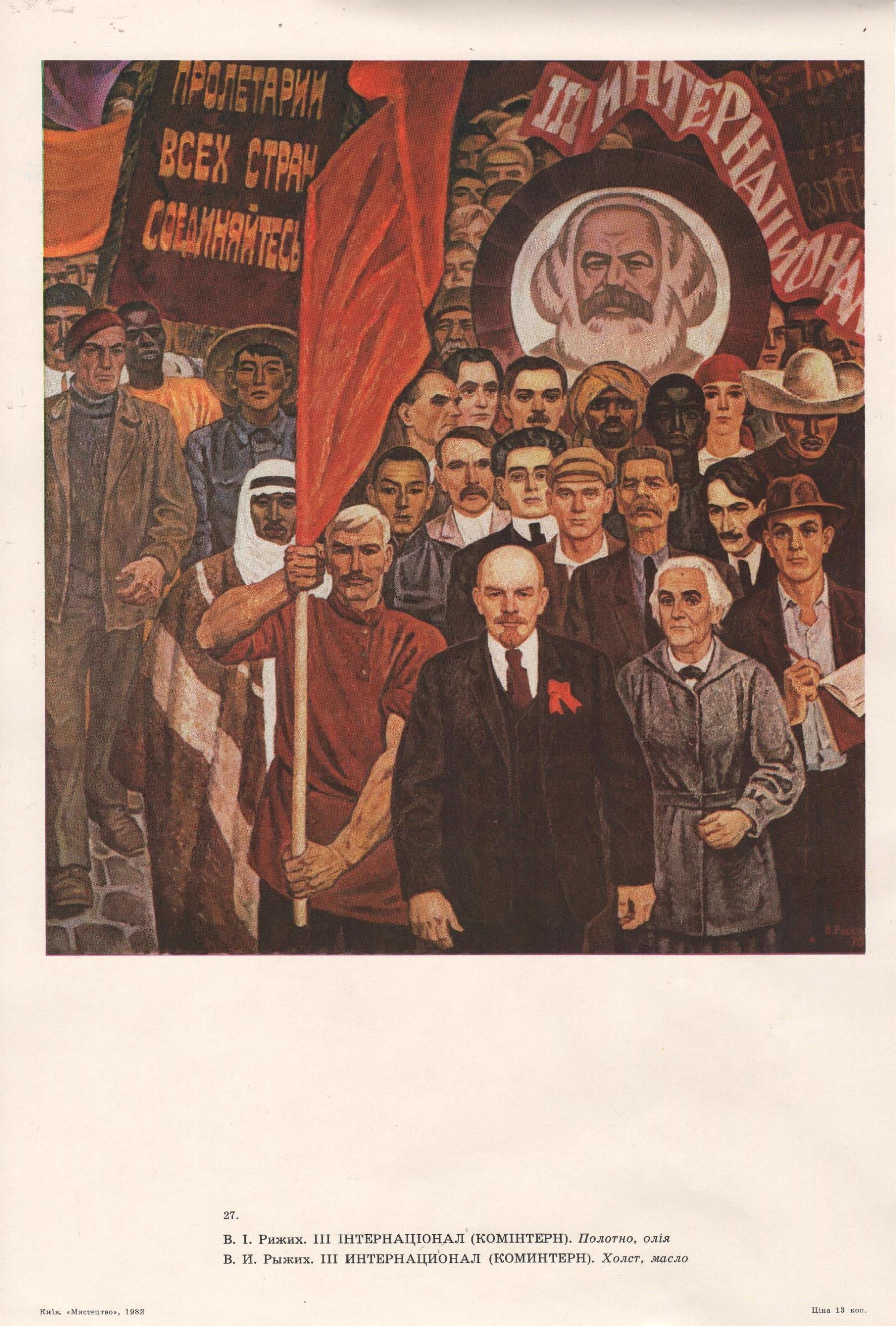 """Репродукція. """"ІІІ Інтернаціонал (Комінтерн)"""" Рижих В. І. Комплект репродукцій """"Дітям про Леніна"""" Методичний посібник (2 од.)"""