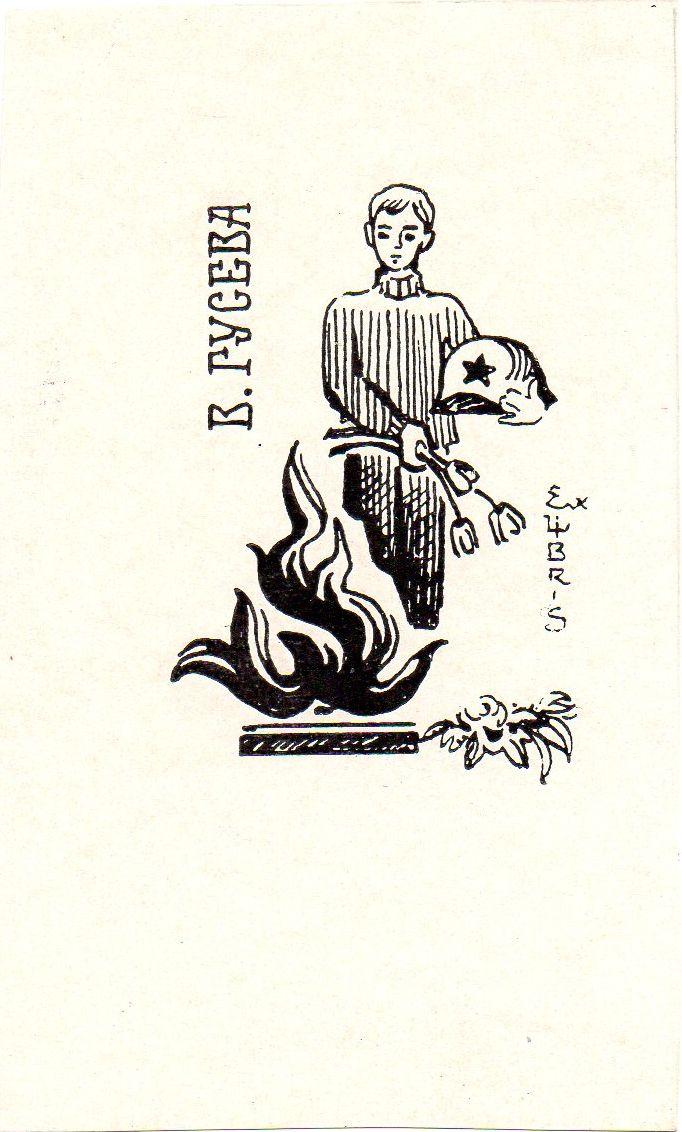 """Графіка. Екслібрис. """"Ex libris В. Гусєва"""" Євгенії Шалигіної. Серія """"Друга світова війна""""."""