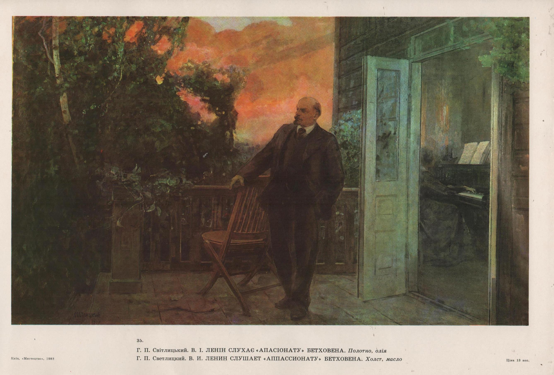 """Репродукція. """"В. І. Ленін слухає """"Апасіонату"""" Бетховена """" Світлицького Г. П. Комплект репродукцій """"Дітям про Леніна"""" Методичний посібник (2 од.)"""