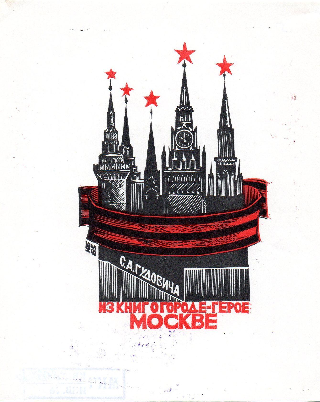 """Графіка. Екслібрис. """"Із книг про місто-герой Москва С. А. Гудовича"""" Ю. Баранова. Серія """"Друга світова війна""""."""