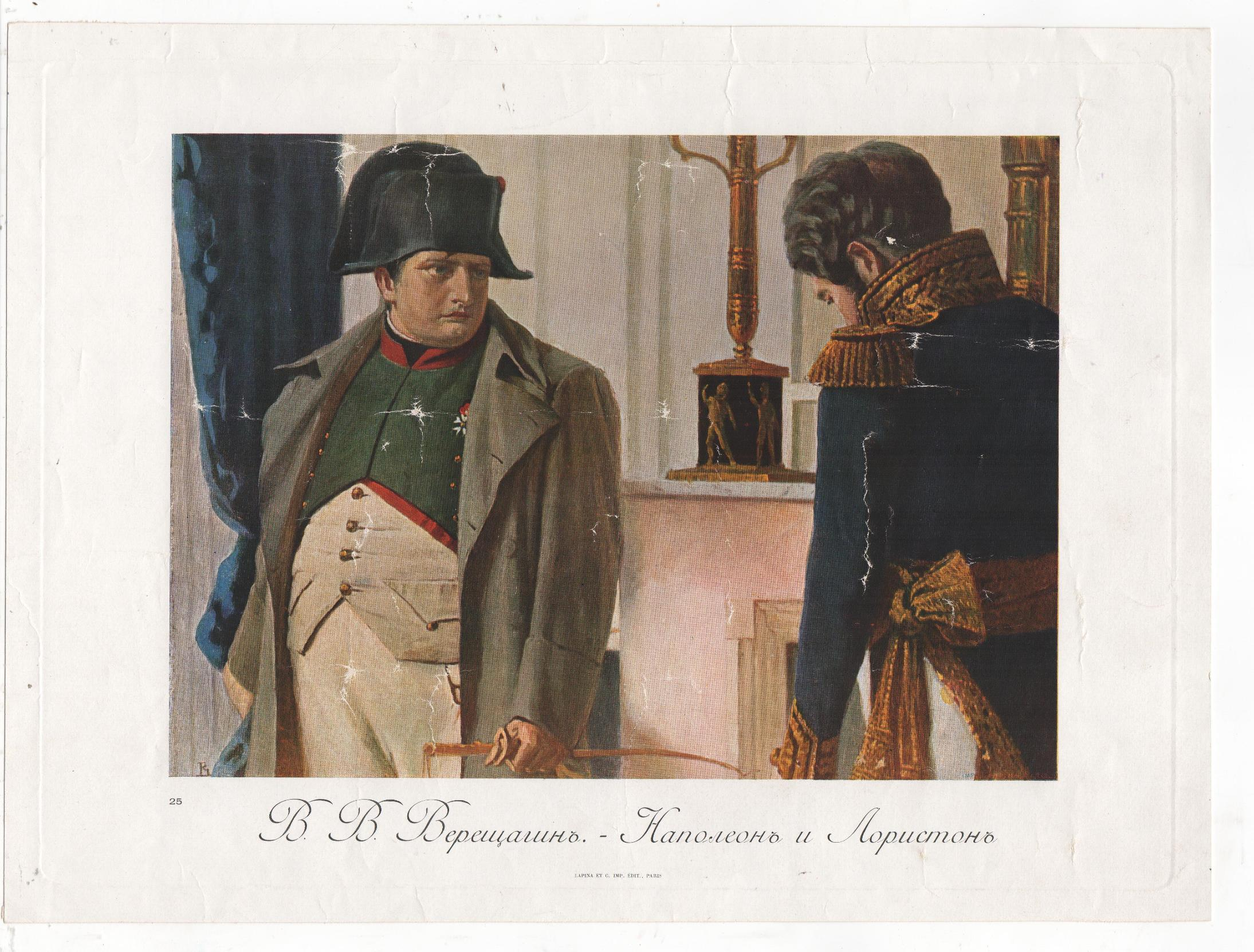 Репродукція В. В. Верещагіна «Наполеонъ и Лористонъ». Книга «Отечественная война 1812»