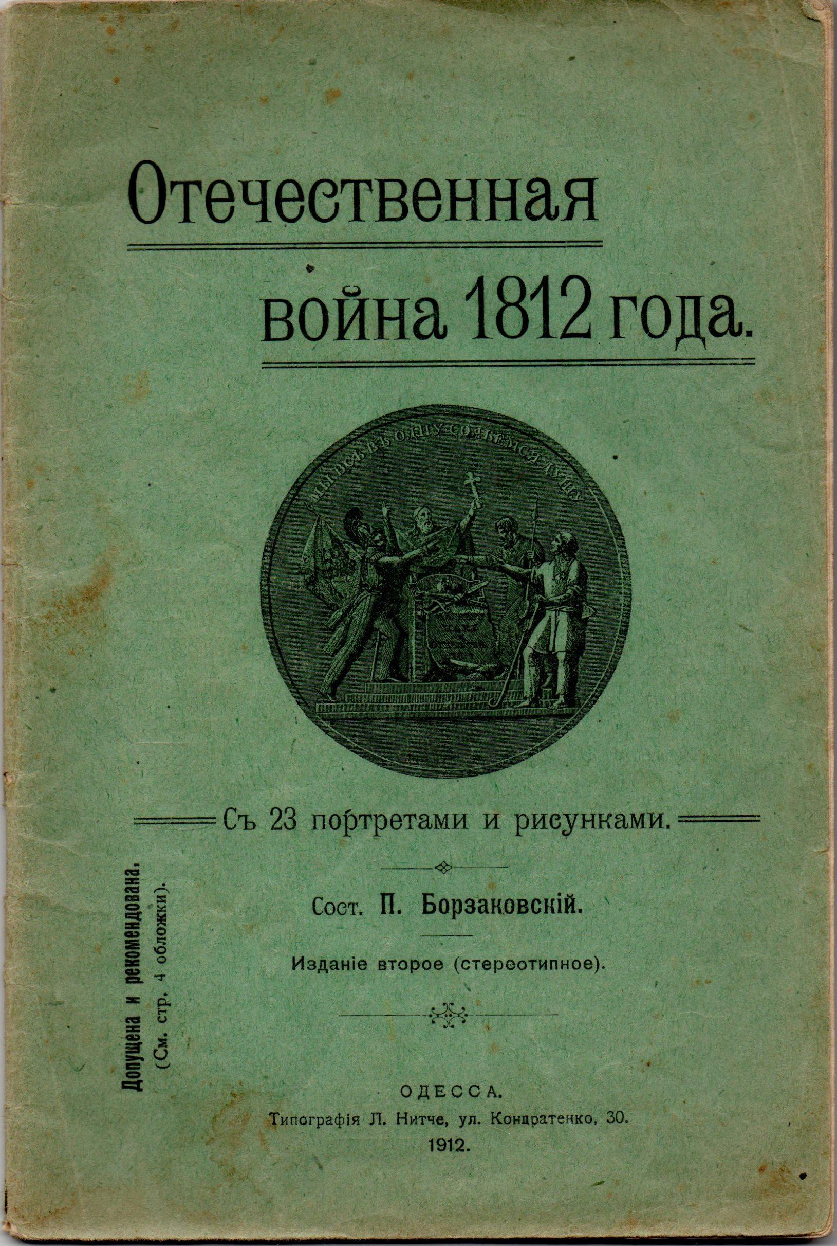 """Книга """"Борзаковскій П. """"Отечественная война 1812 года"""""""