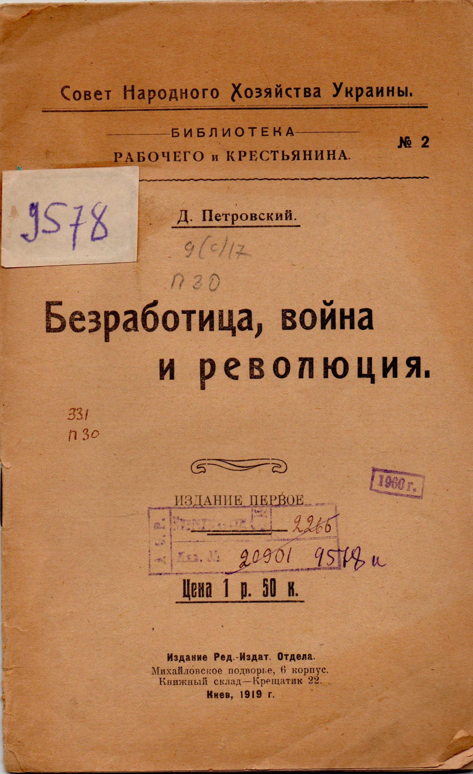 """Брошура """"Петровский Д. """"Безработица, война и революция"""""""