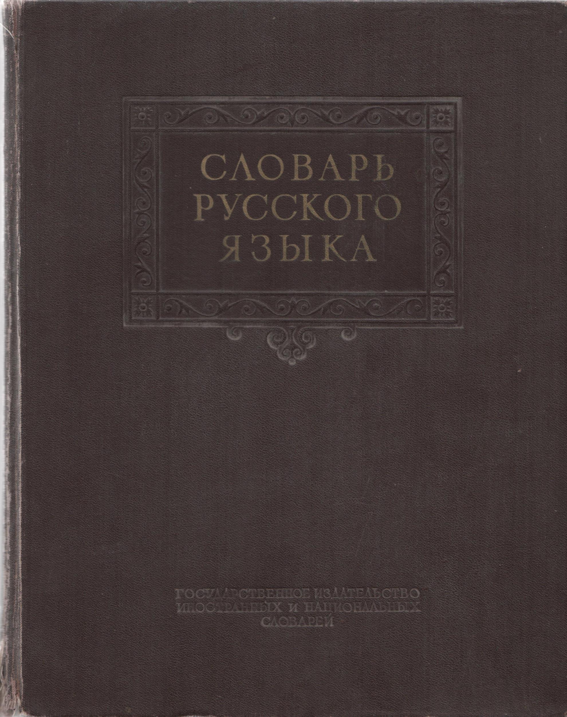"""Книга """"Словарь русского языка"""""""