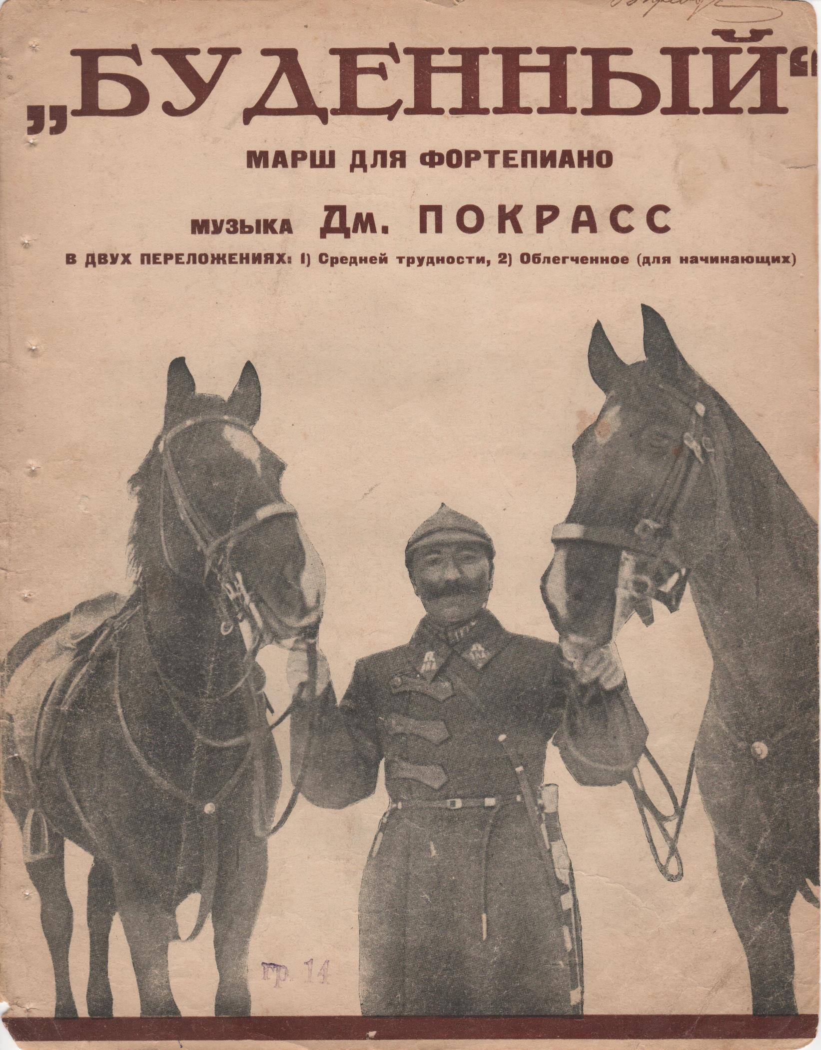 """Партитура """"Буденный"""", марш для фортепиано"""""""