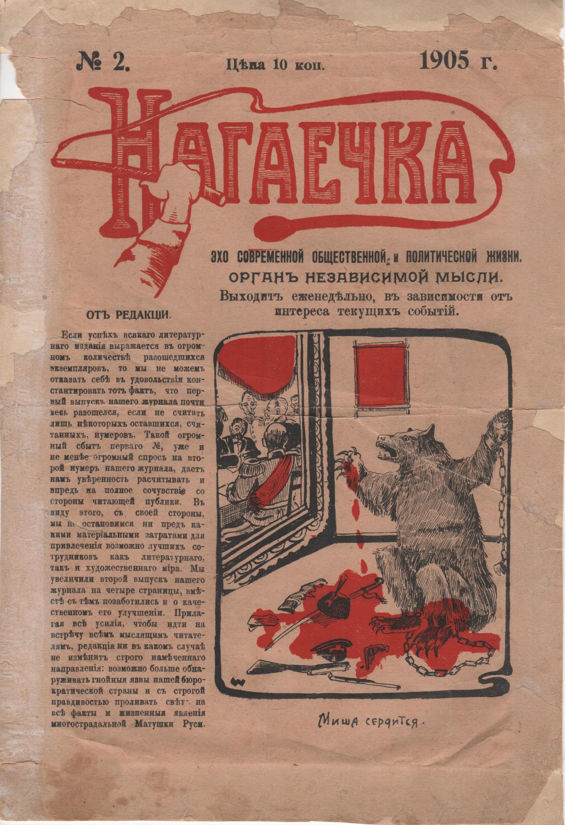 """Журнал """"Нагаечка"""". 1905. № 2"""""""
