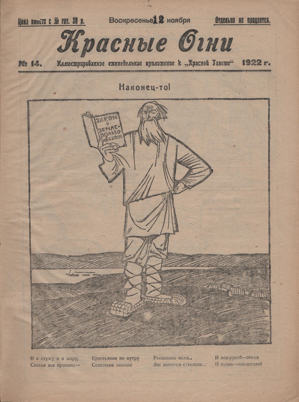 """Журнал """"Красные огни"""". Иллюстрированное еженедельное приложение к """"Красной газете"""". 1922. № 14 (12 листопада)"""