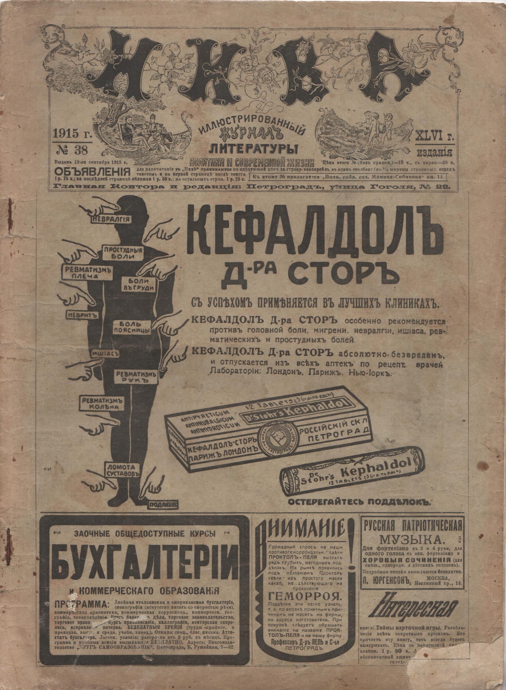 """Журнал """"Нива"""". 1915. № 38 (19 вересня)"""