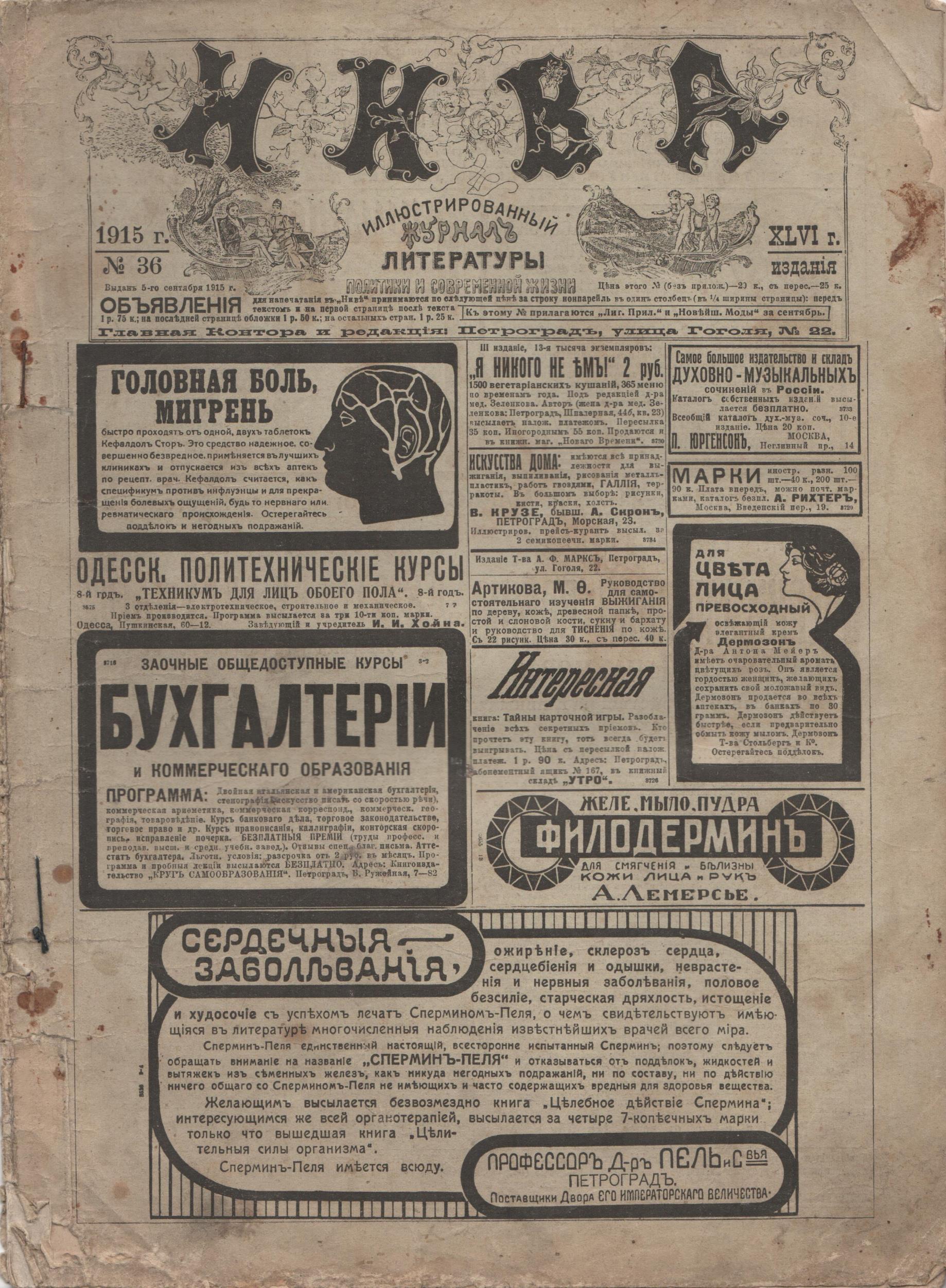 """Журнал """"Нива"""". 1915. № 36 (5 вересня)"""