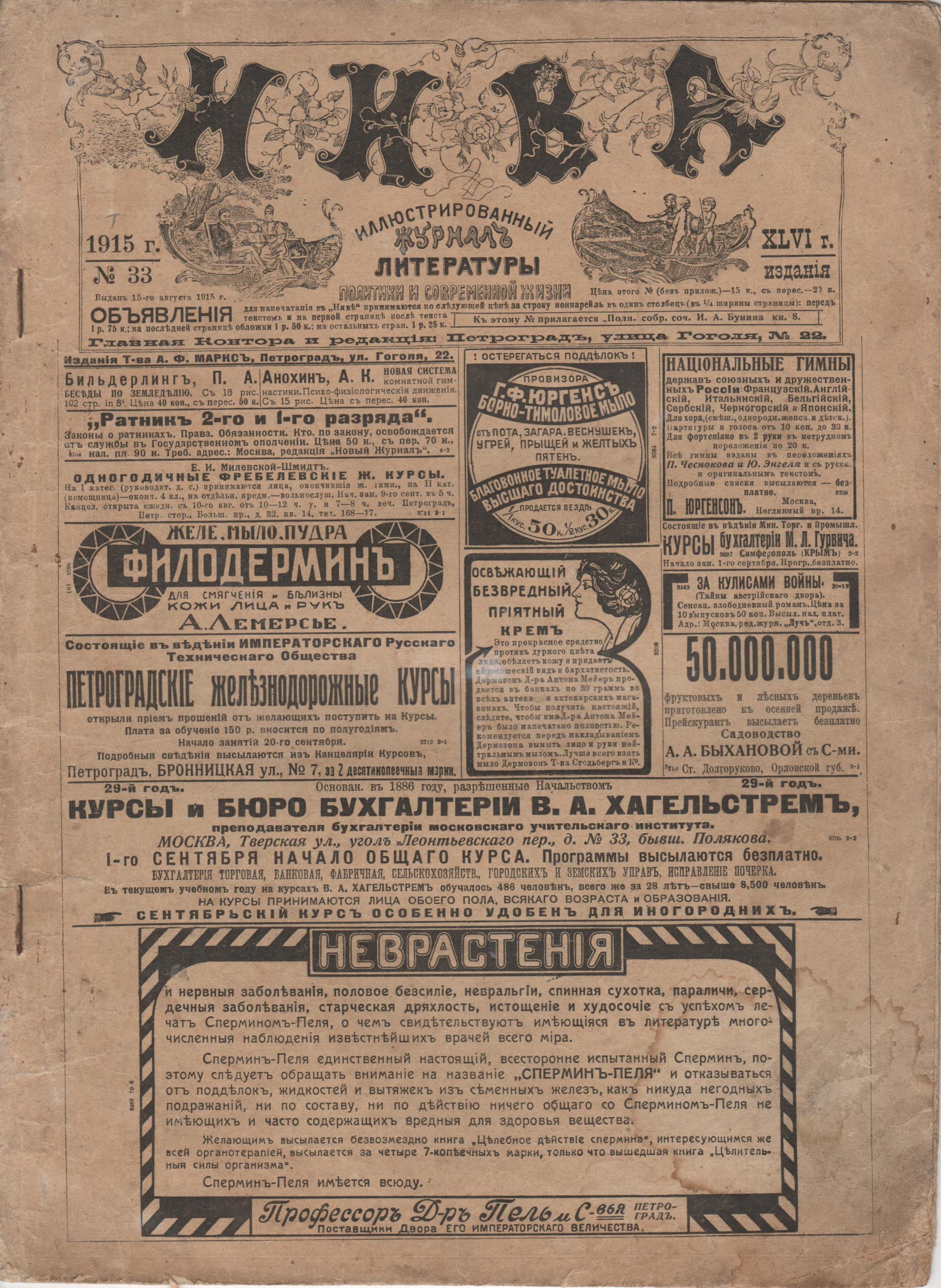 """Журнал """"Нива"""". 1915. № 33 (15 серпня)"""