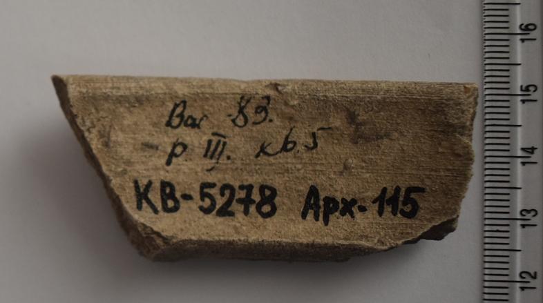 Археологія. Фрагмент вінця гончарної посудини, орнаментований профарбованими рядами смуг. ХVII ст.
