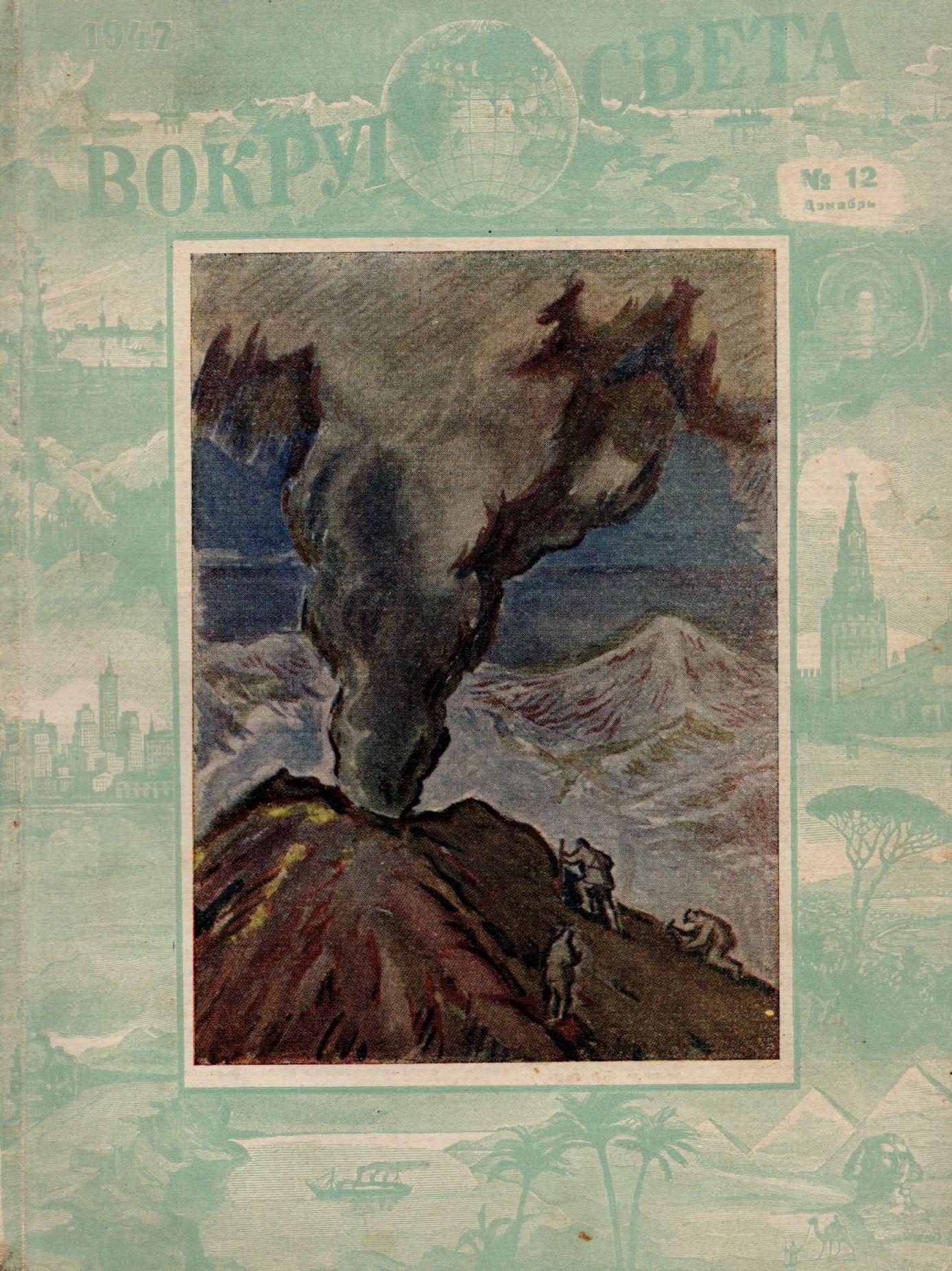 """Журнал """"Вокруг света"""". 1947. № 12 (грудень)"""