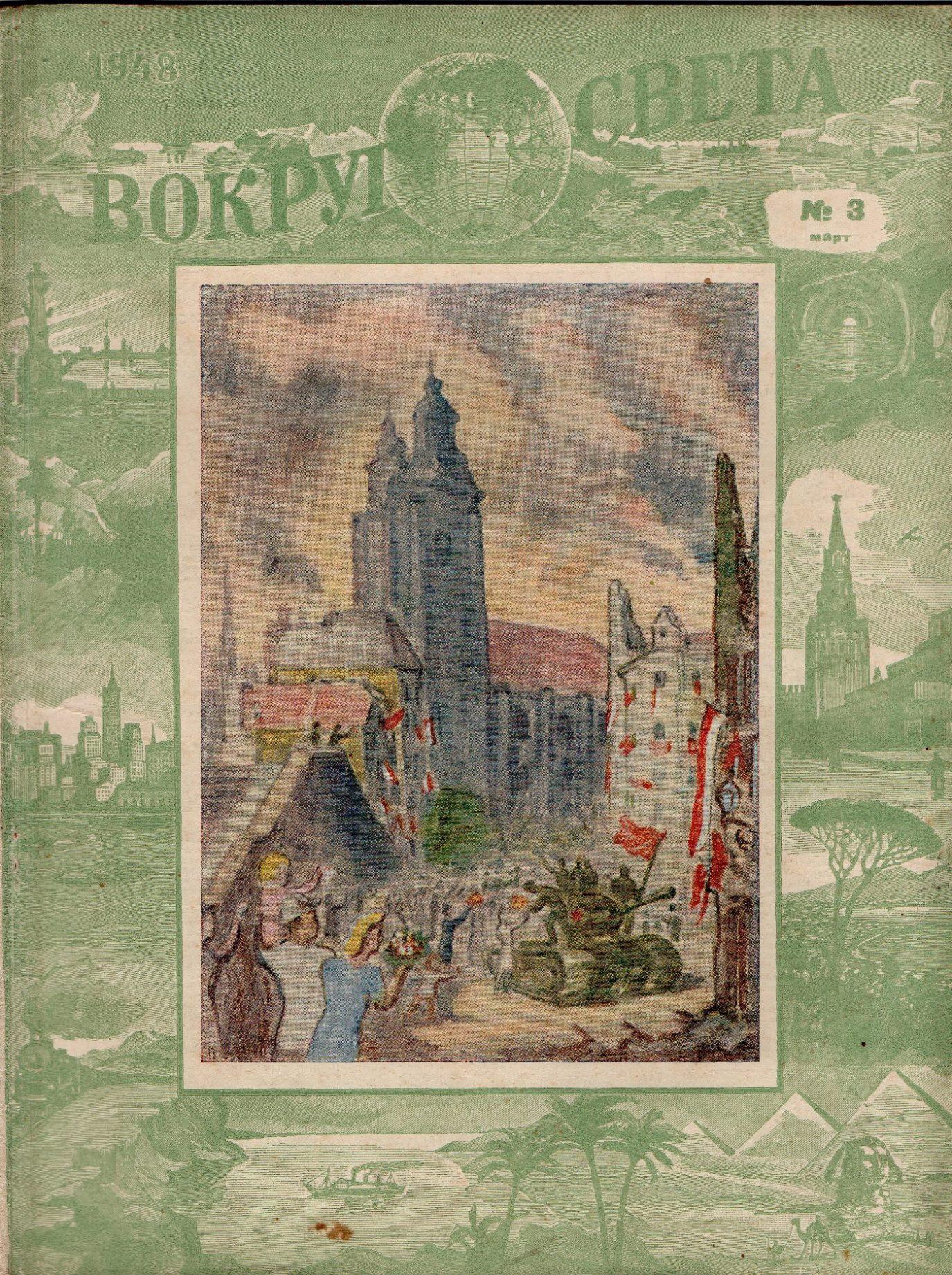 """Журнал """"Вокруг света"""". 1948. № 3 (березень)"""