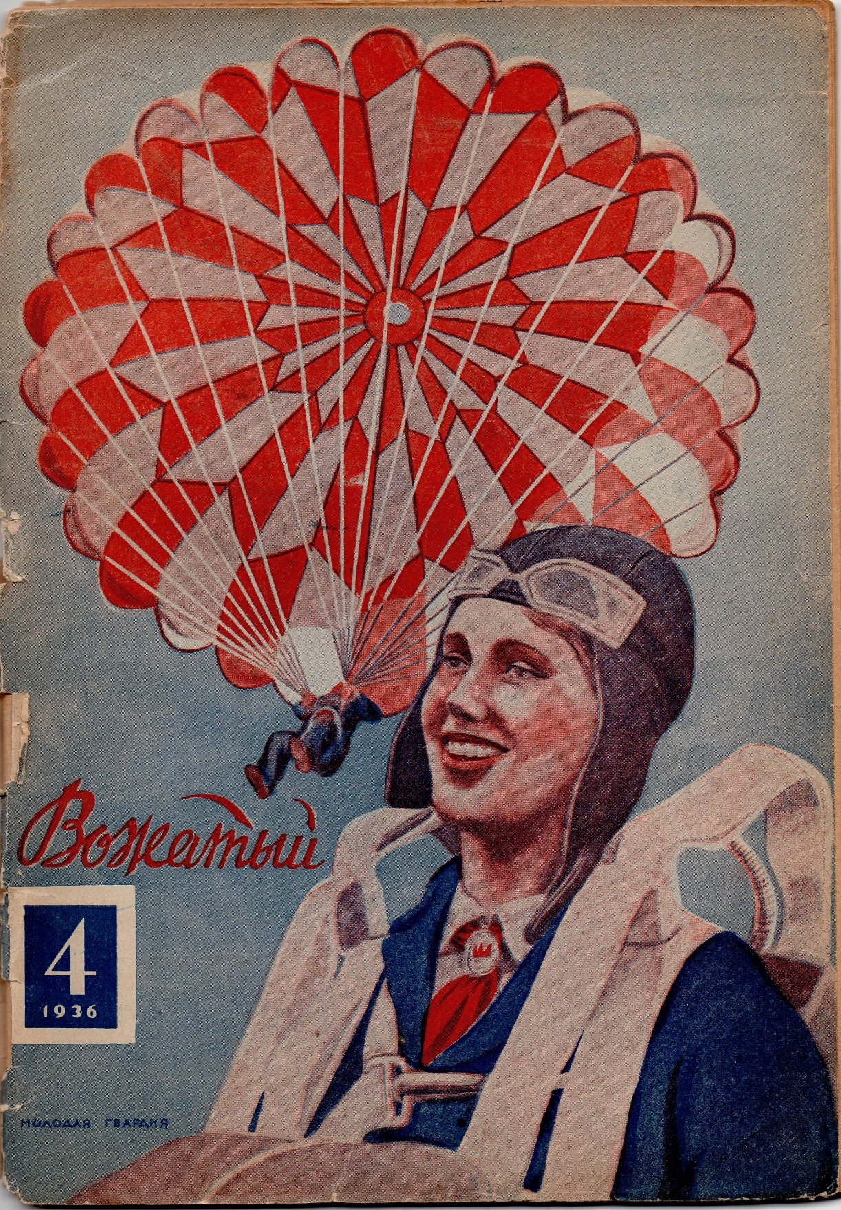 "Журнал ""Вожатый"". 1936. № 4 (квітень)"