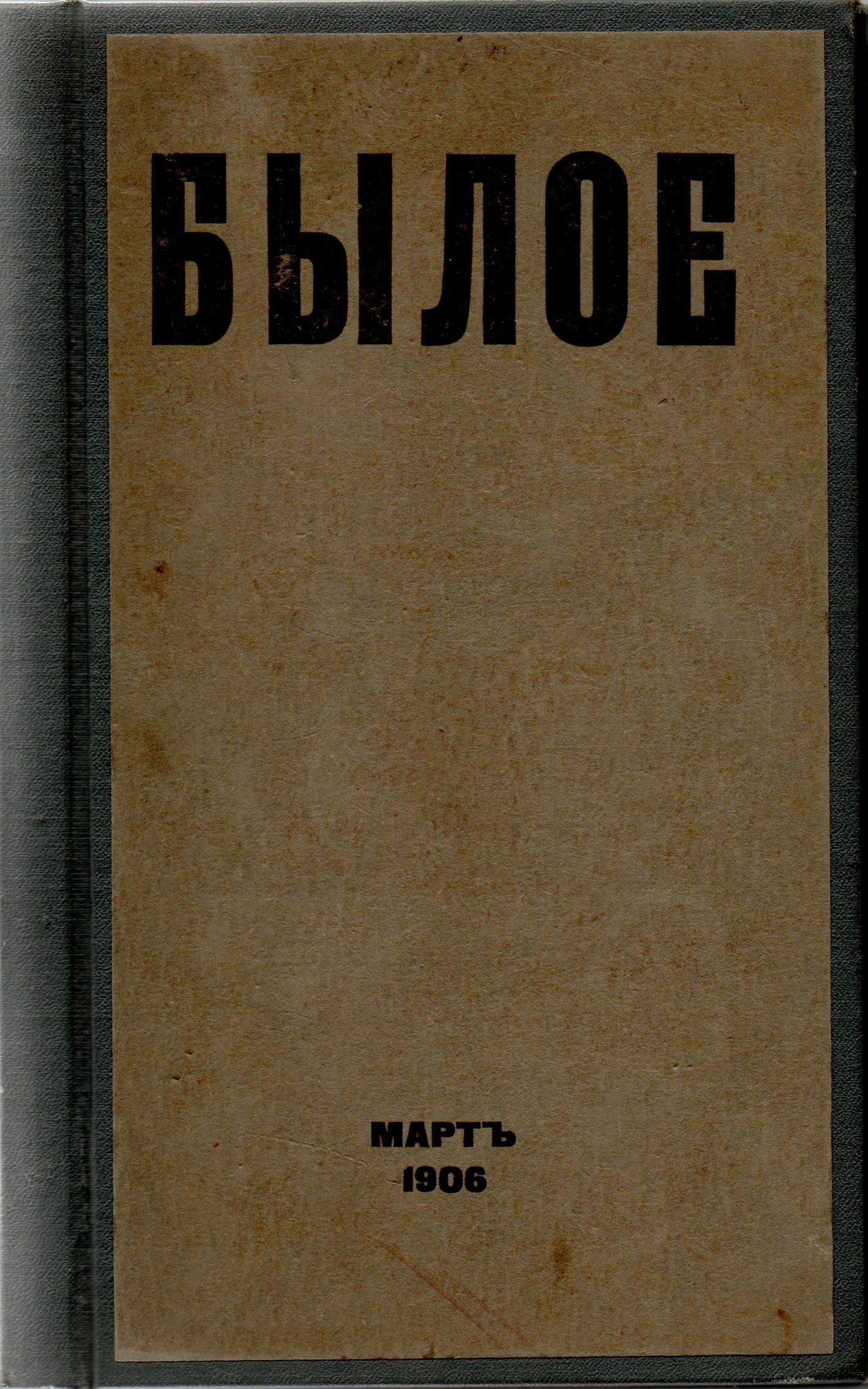 """Журнал """"Былое"""". 1906. № 3 (березень)"""