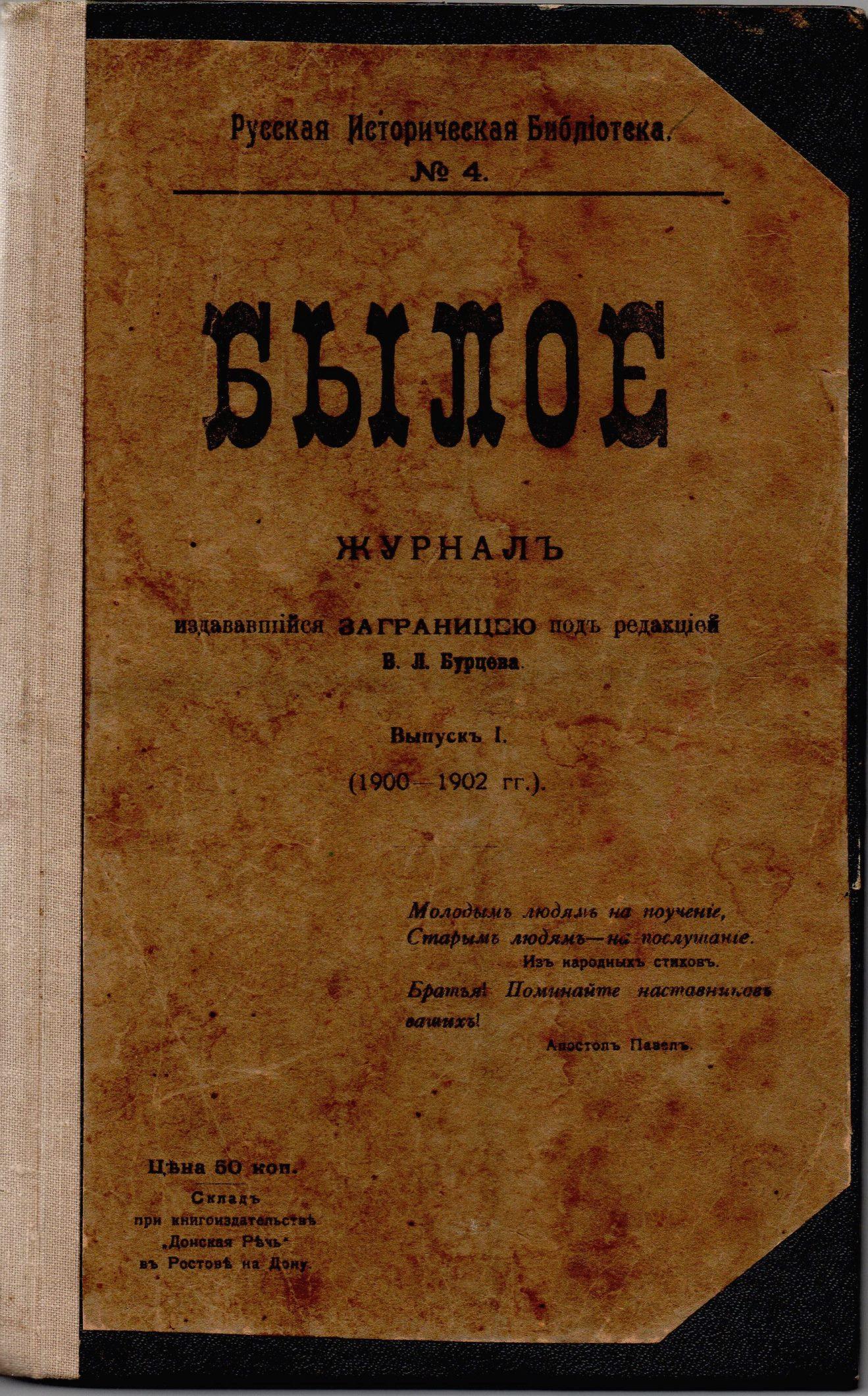 """Журнал """"Былое"""". 1906. Вип. І. (1900-1902 рр.)"""