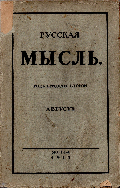 """Журнал """"Русская мысль. Годъ тридцать второй. Августъ""""."""