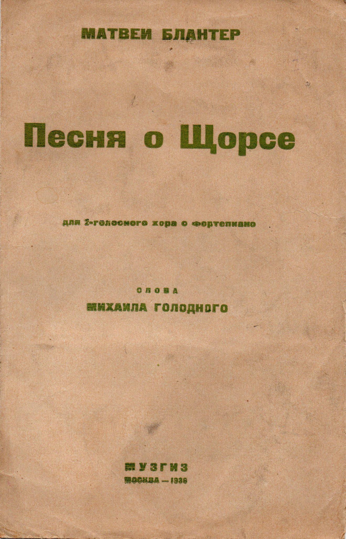 "Партитура ""Песня о Щорсе"" / Блантер М., Голодний М."