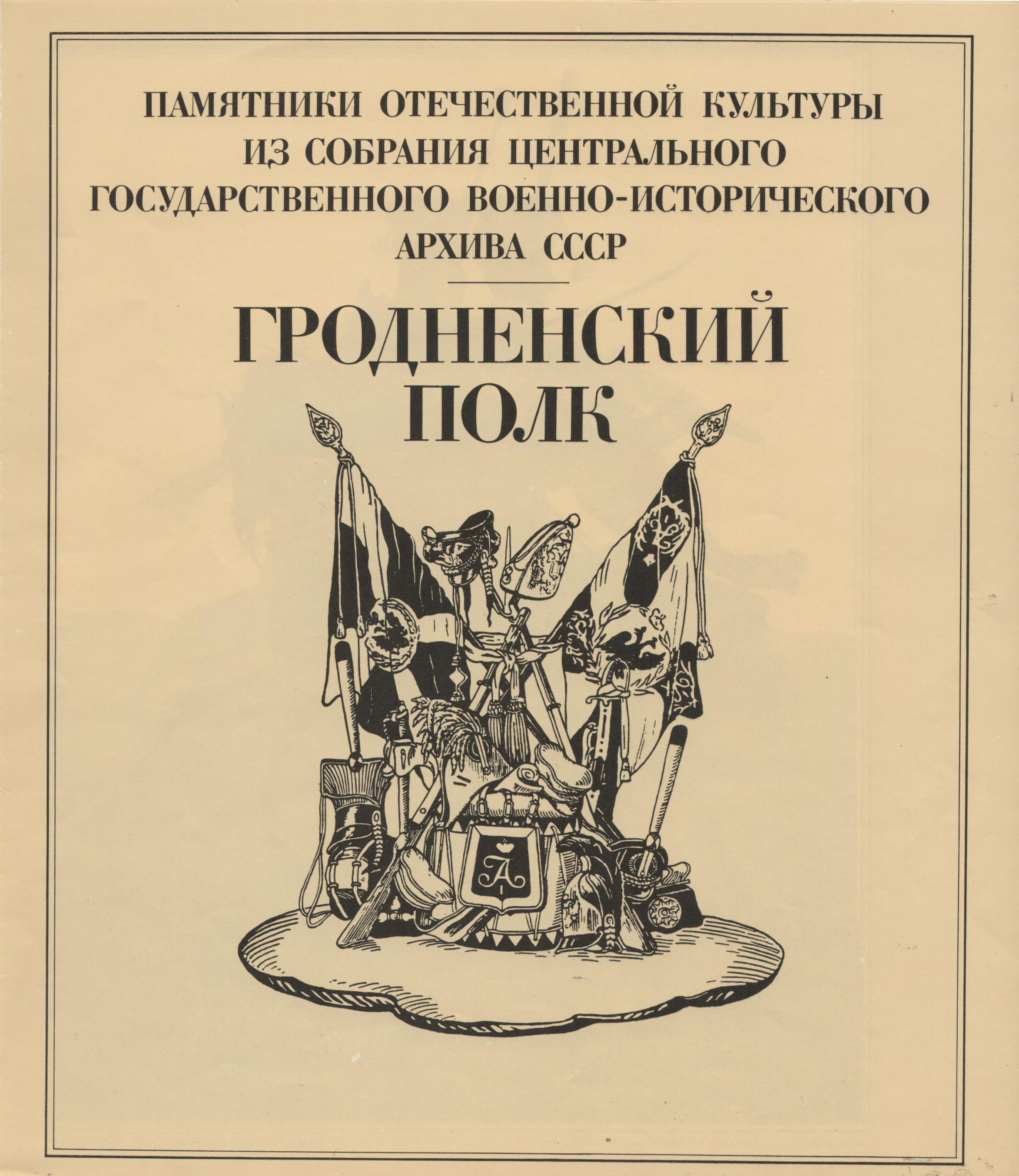 """Альбом """"Гусары эпохи 1812 года"""". Вип. 1. """"Гродненский полк"""". Серія перша """"Русский военный костюм"""" (2 од.)"""