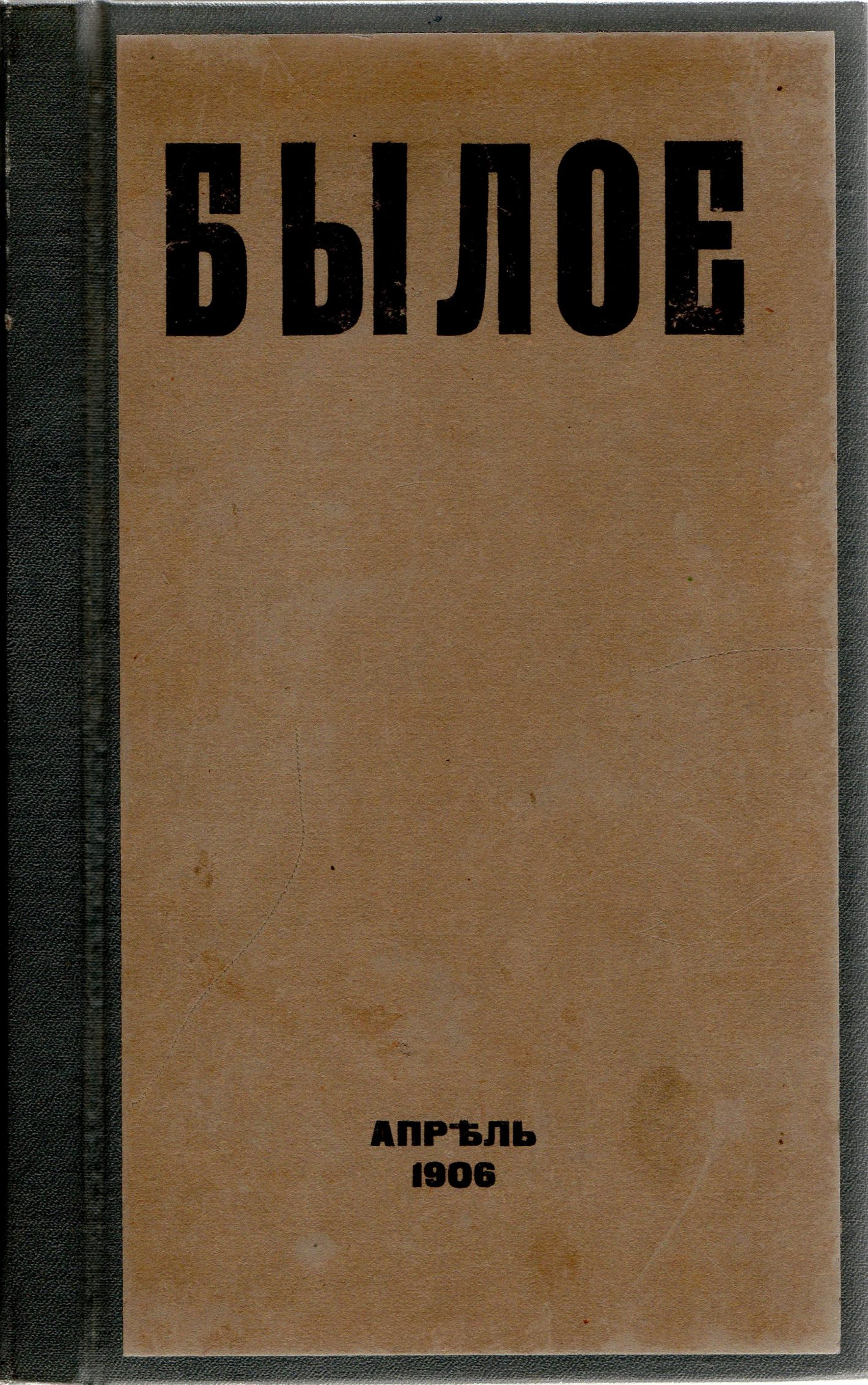 "Журнал ""Былое"". 1906. № 4 (квітень)"